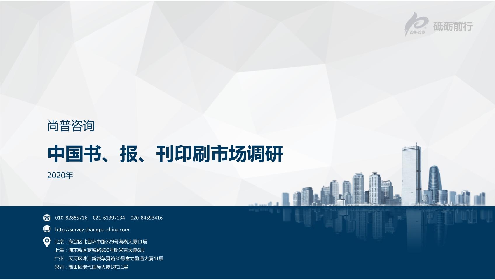 尚普咨询:2020年中国书、报、刊印刷市场调研