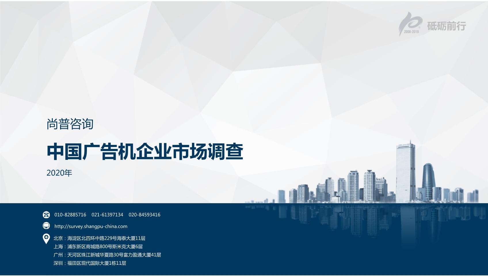 尚普咨询:2020年中国广告机企业市场调查