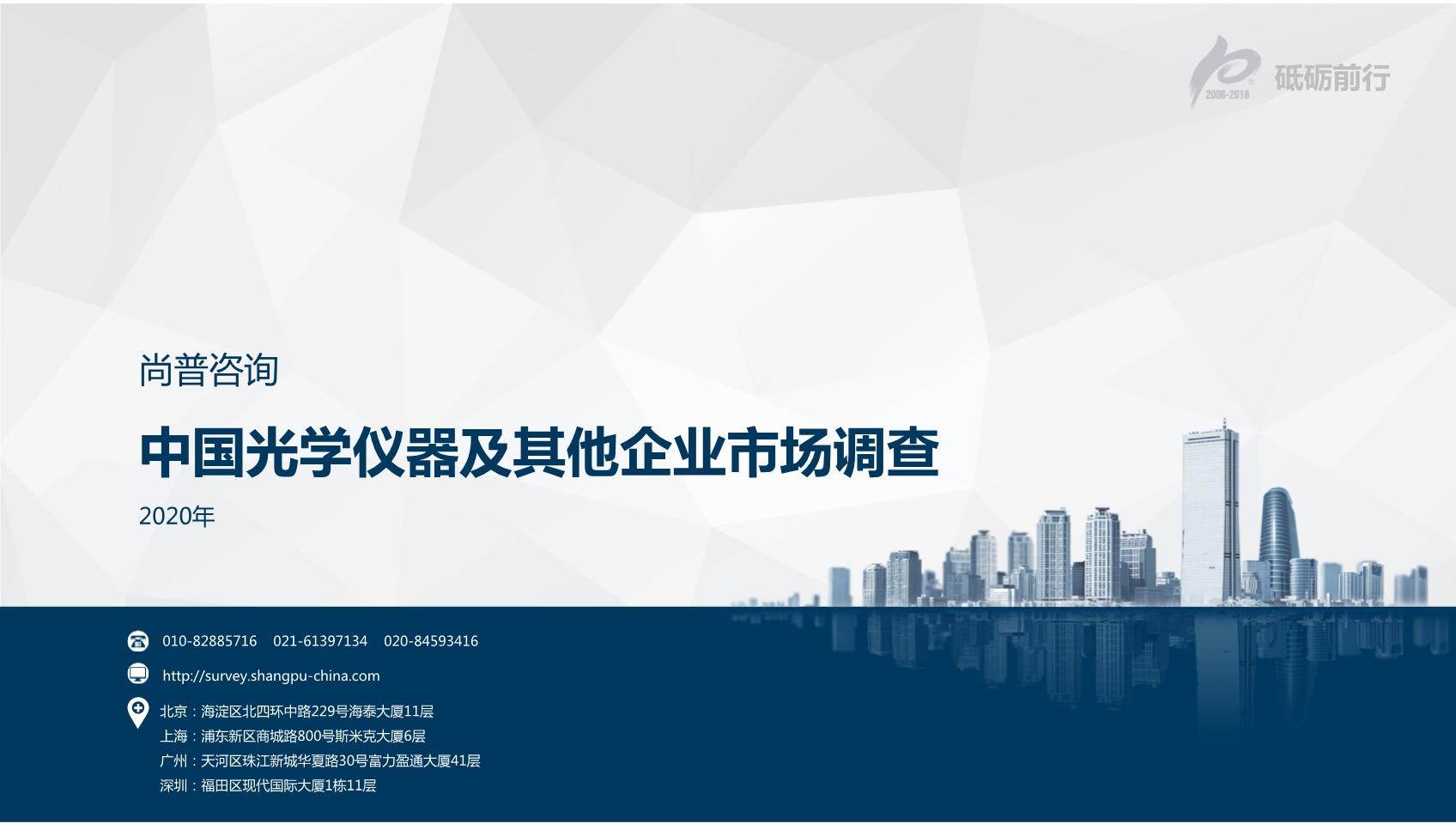 尚普咨询:2020年中国光学仪器及其他企业市场调查