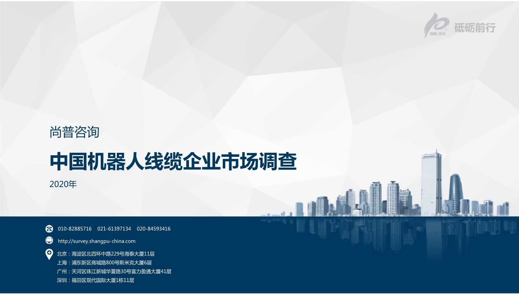 尚普咨询:2020年中国机器人线缆企业市场调查