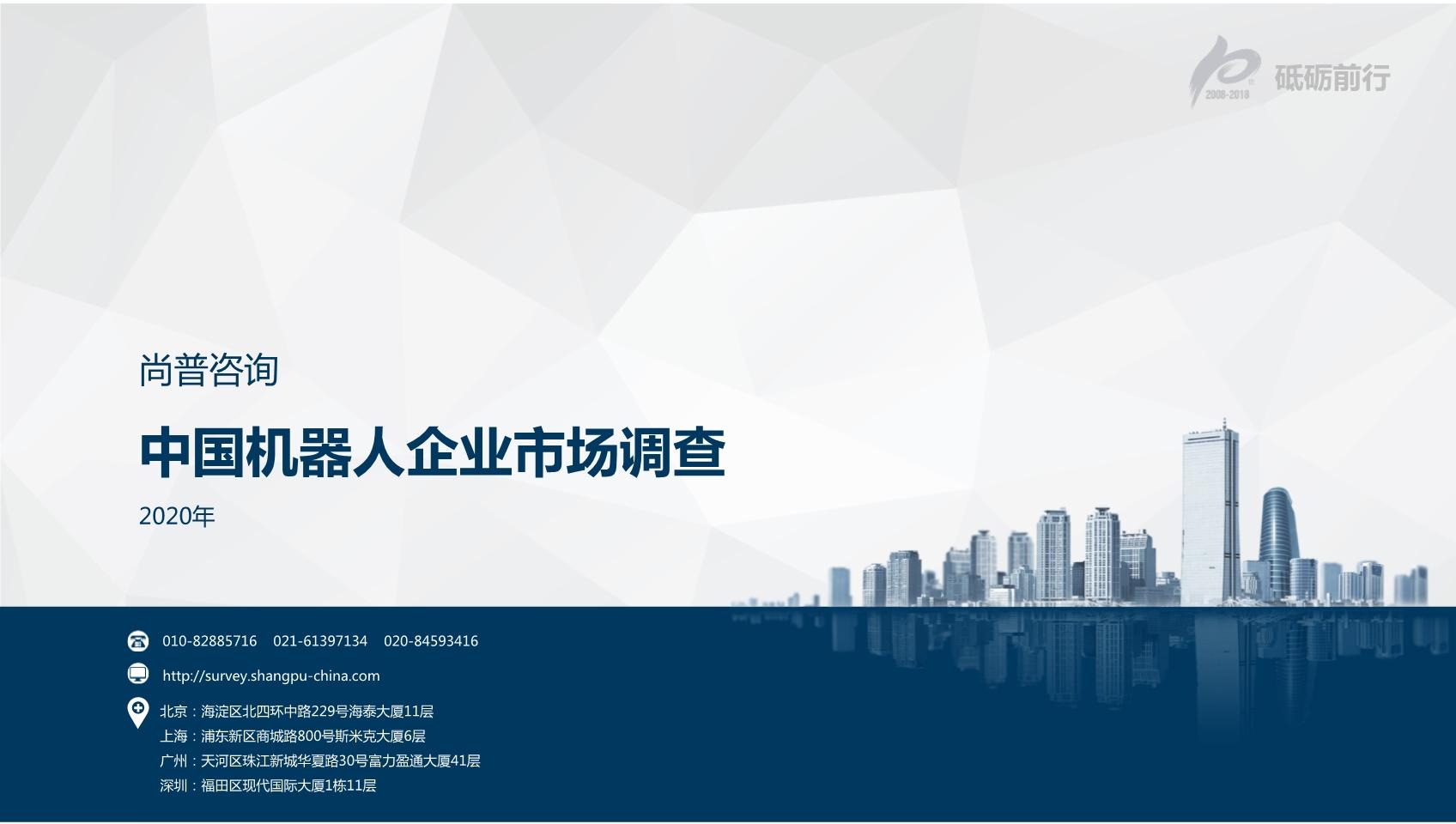 尚普咨询:2020年中国机器人企业市场调查