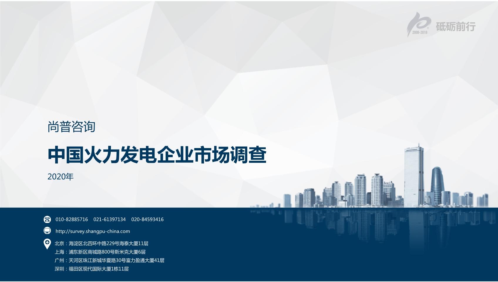 尚普咨询:2020年中国火力发电企业市场调查