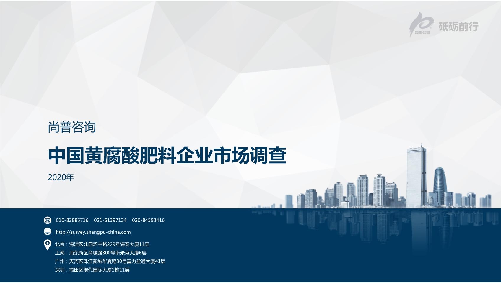 尚普咨询:2020年中国黄腐酸肥料企业市场调查