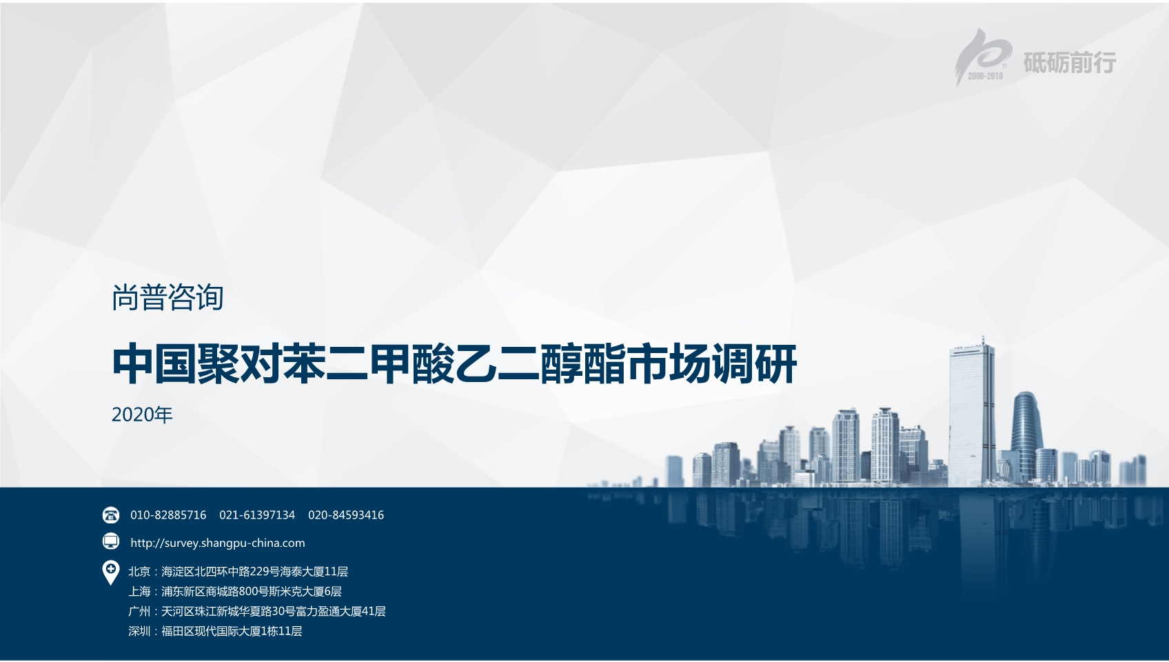 尚普咨询:2020年中国聚对苯二甲酸乙二醇酯市场调研