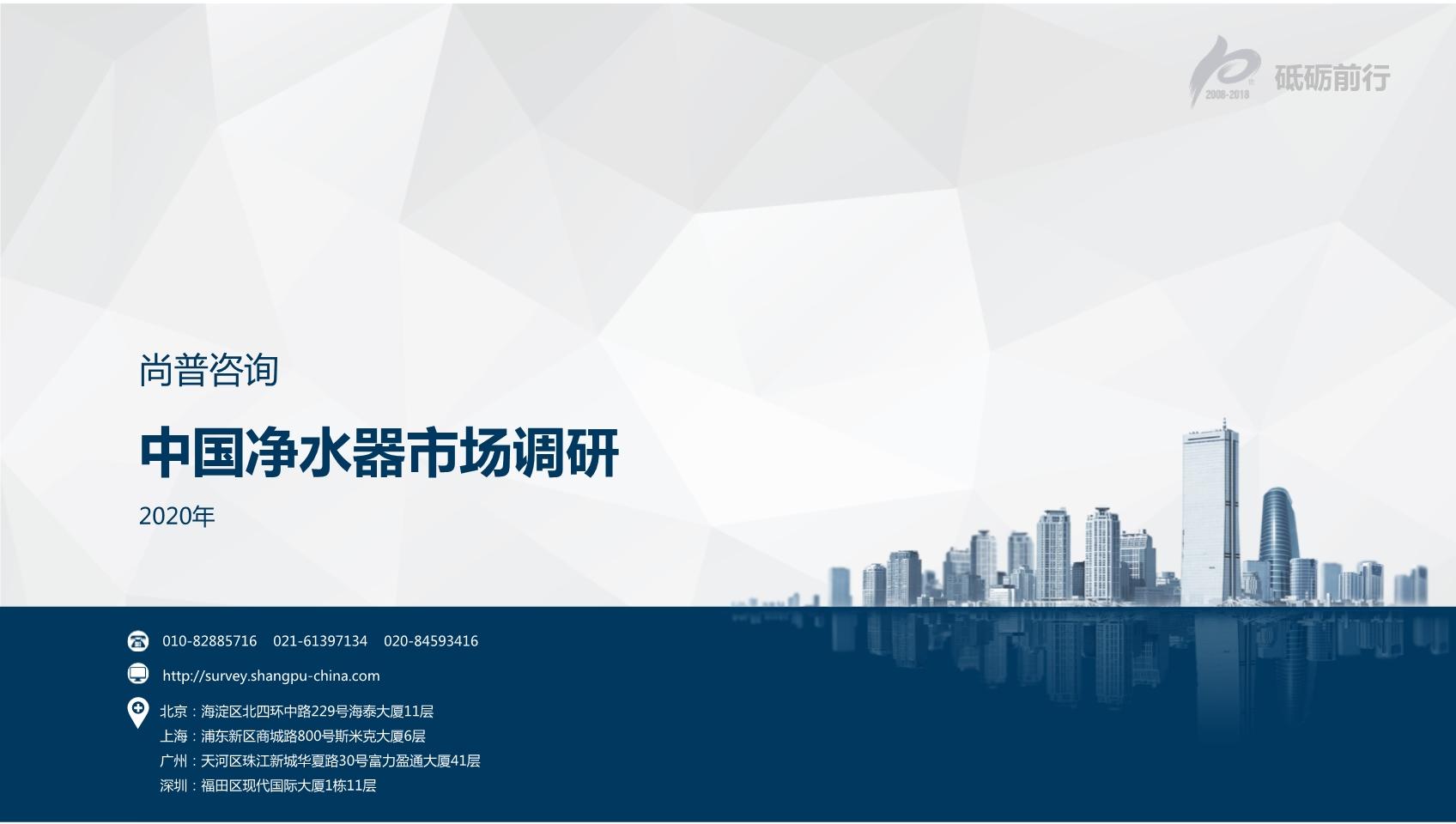 尚普咨询:2020年中国净水器市场调研