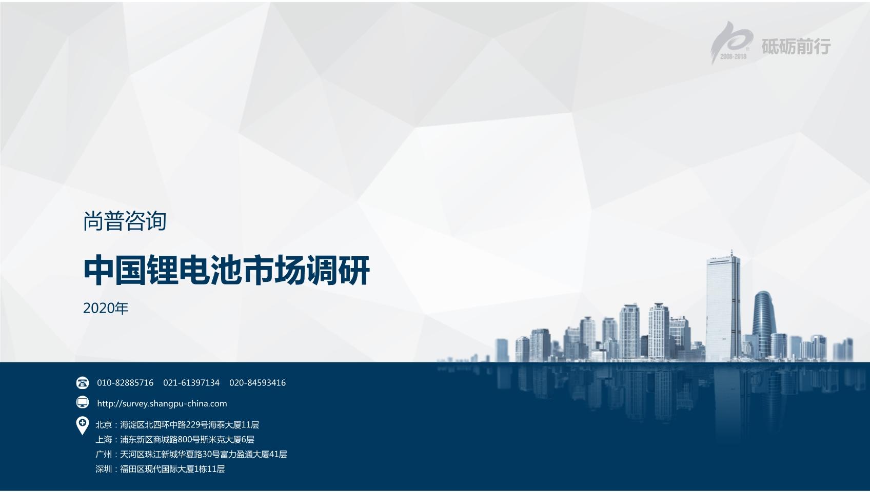 尚普咨询:2020年中国锂电池市场调研