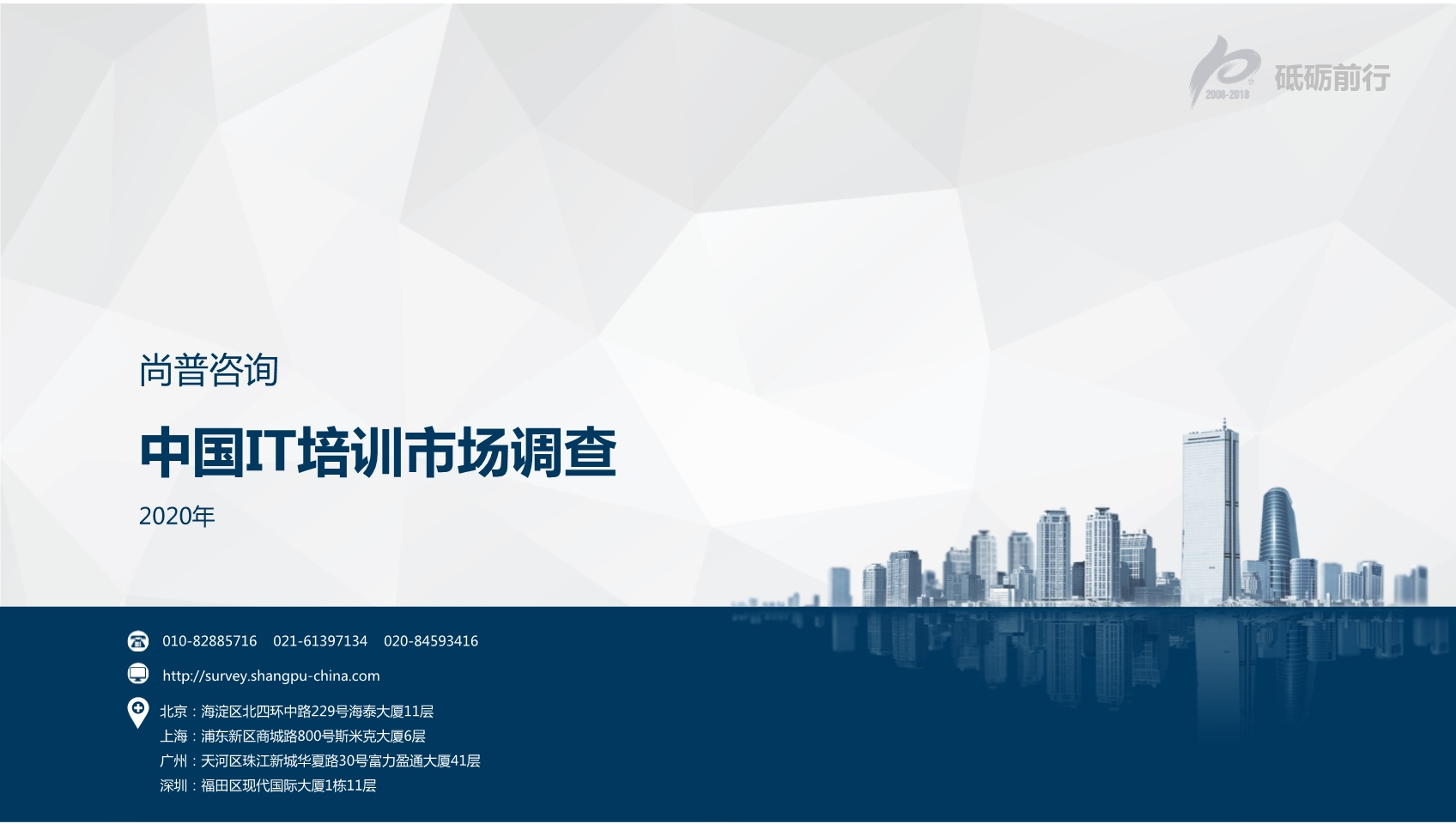 尚普咨询:2020年中国IT培训市场调查