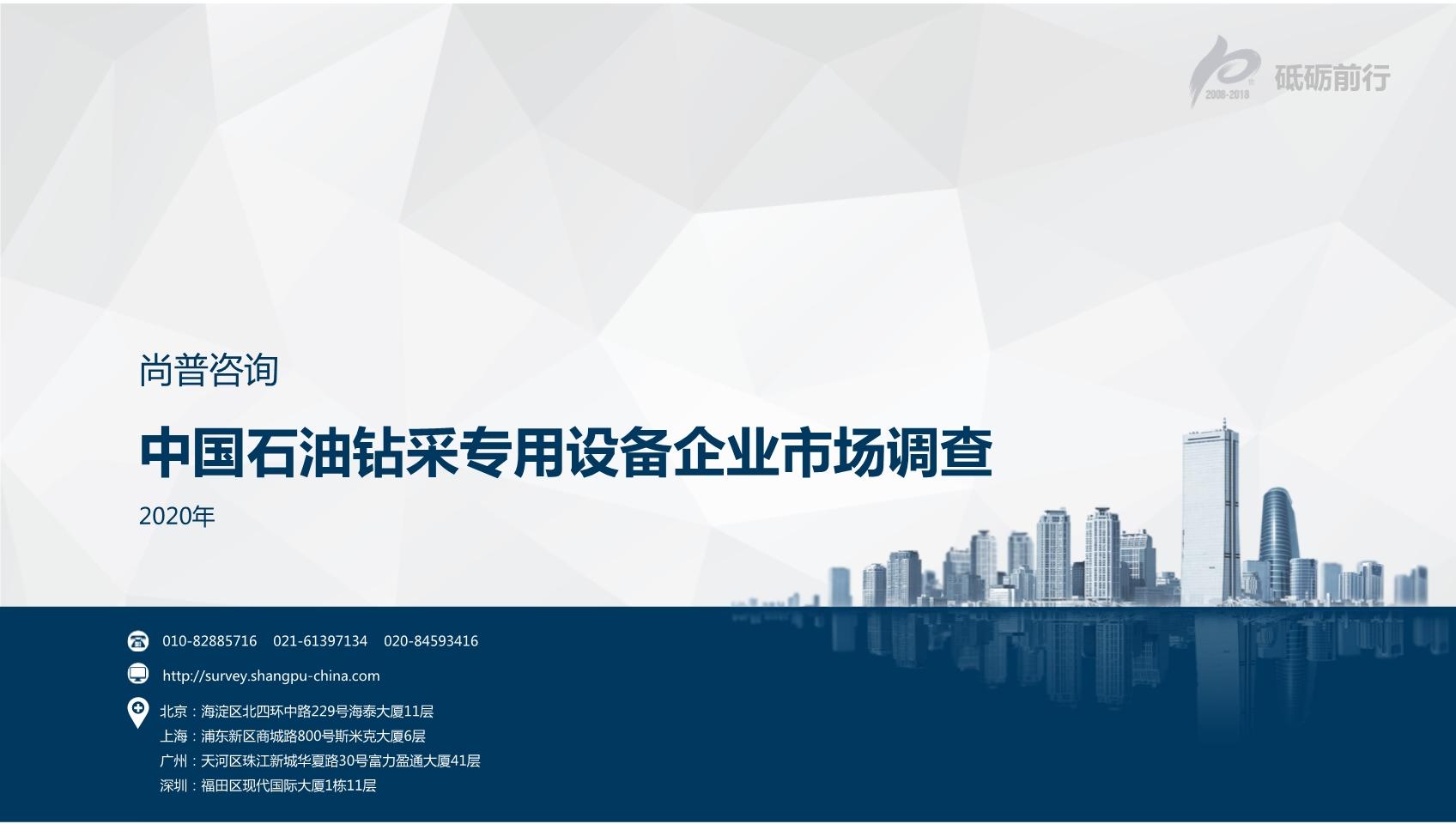 尚普咨询:2020年中国石油钻采专用设备企业市场调查