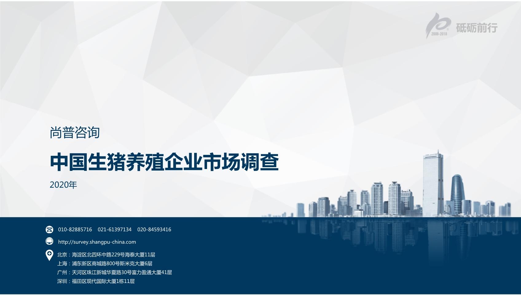 尚普咨询:2020年中国生猪养殖企业市场调查