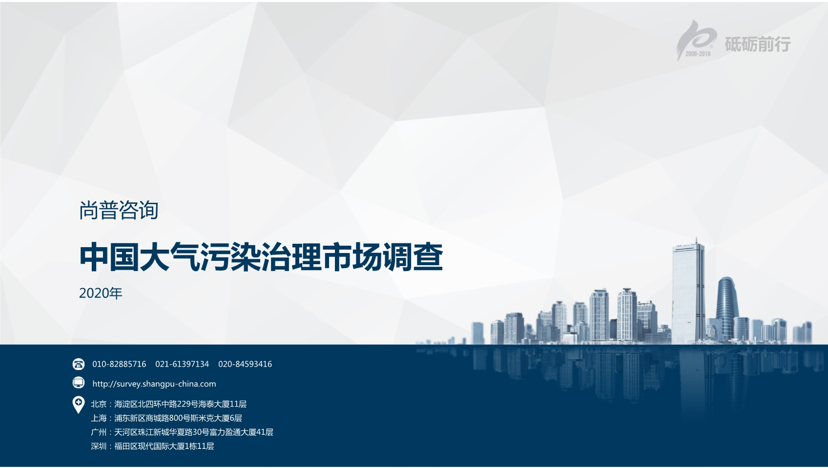 尚普咨询:2020年中国大气污染治理市场调查