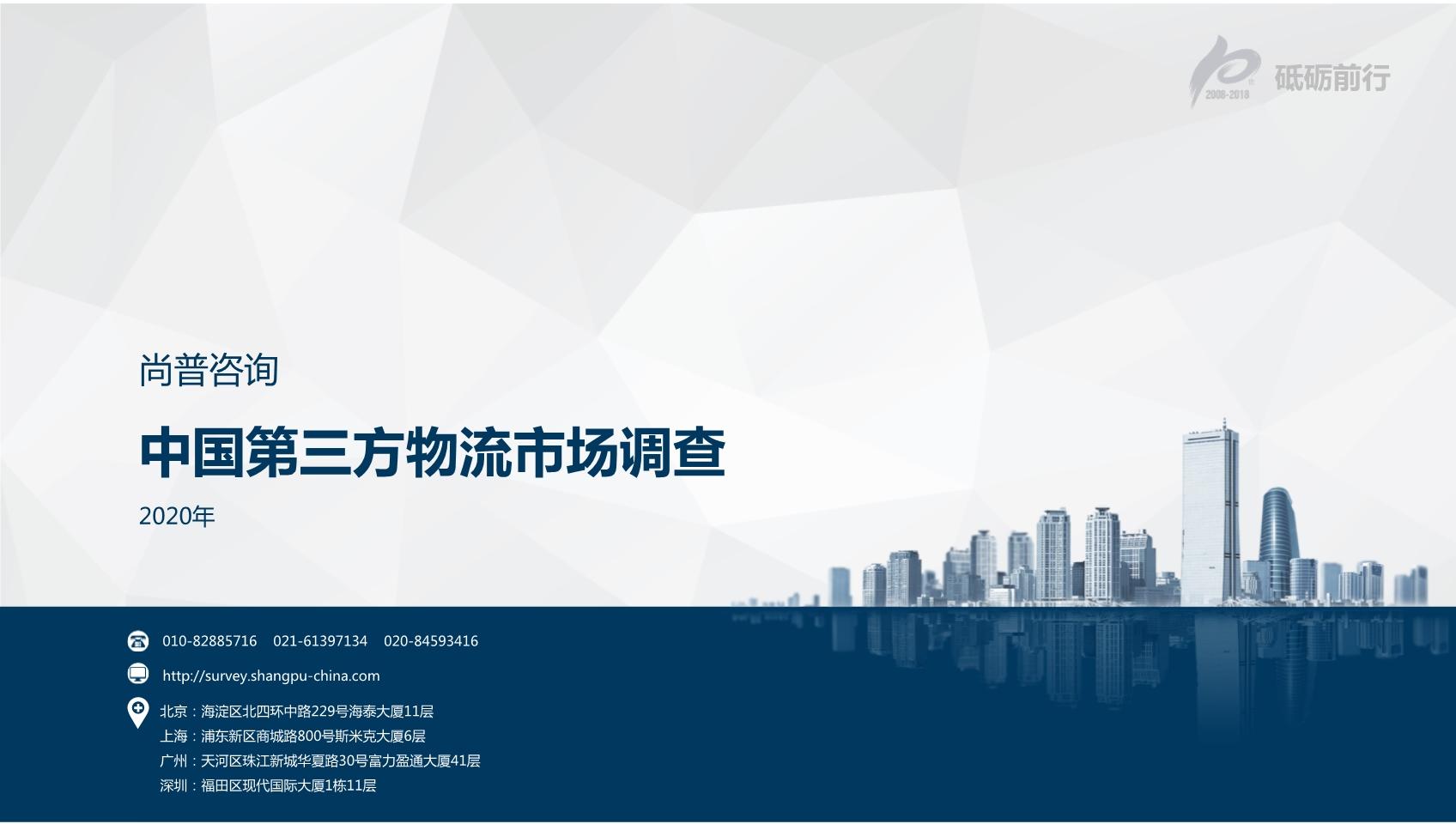 尚普咨询:2020年中国第三方物流市场调查