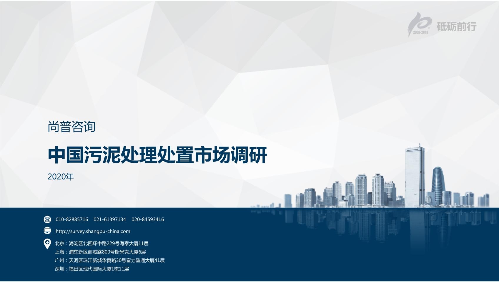 尚普咨询:2020年中国污泥处理处置市场调研