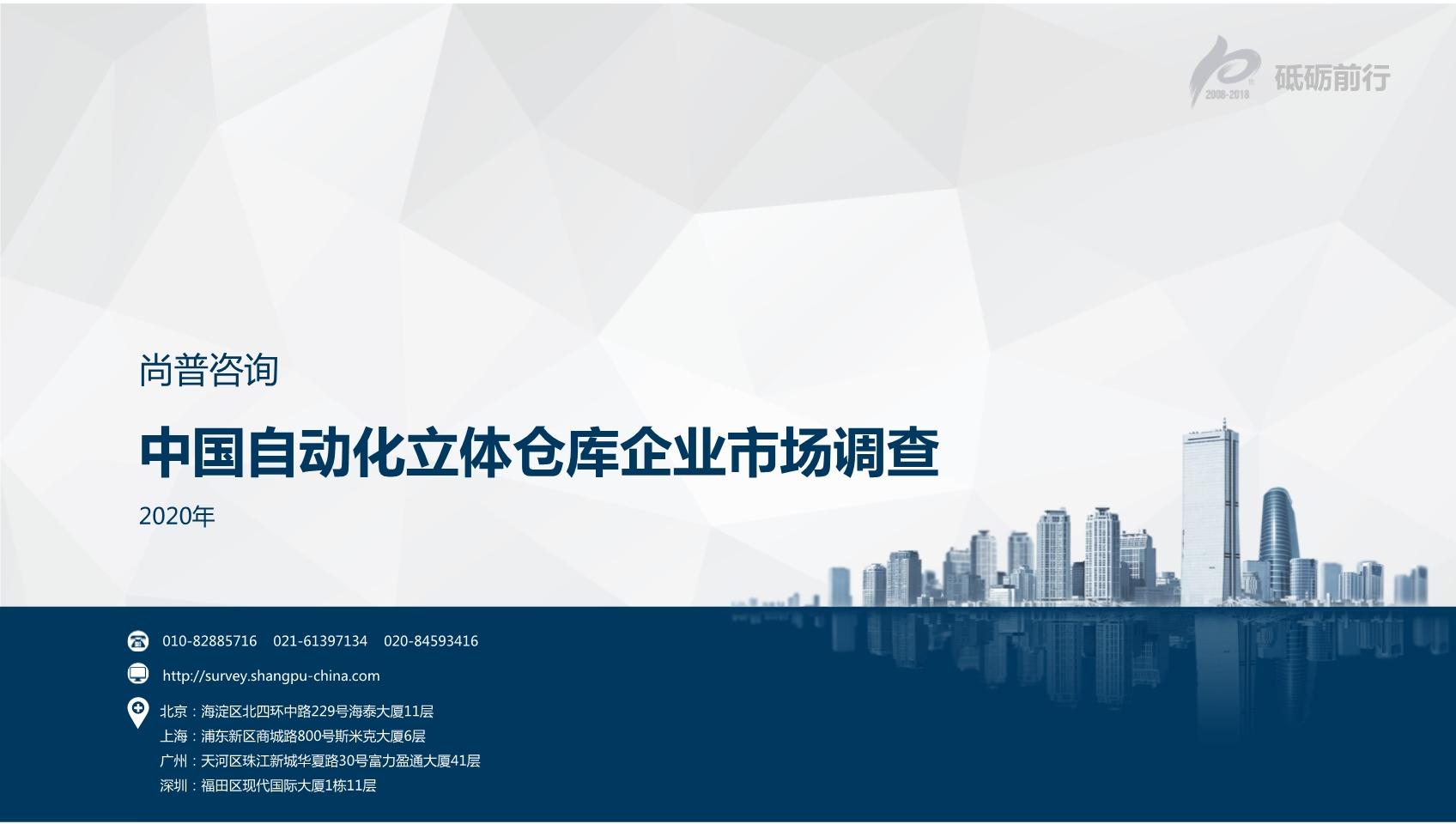 尚普咨询:2020年中国自动化立体仓库企业市场调查