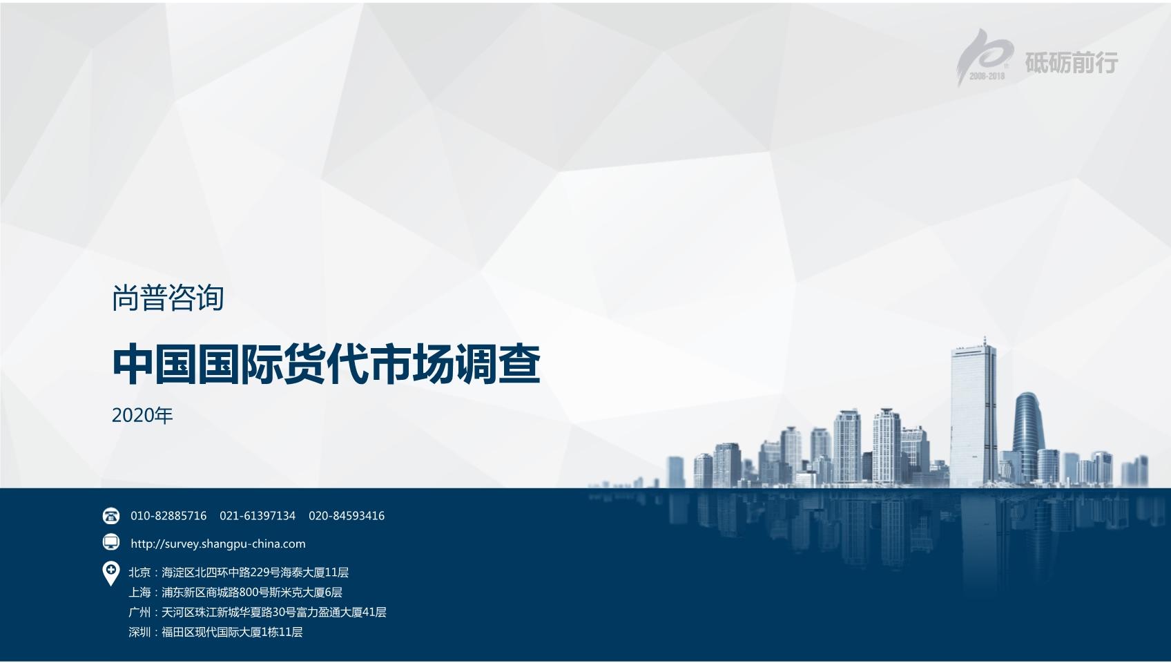 尚普咨询:2020年中国国际货代市场调查