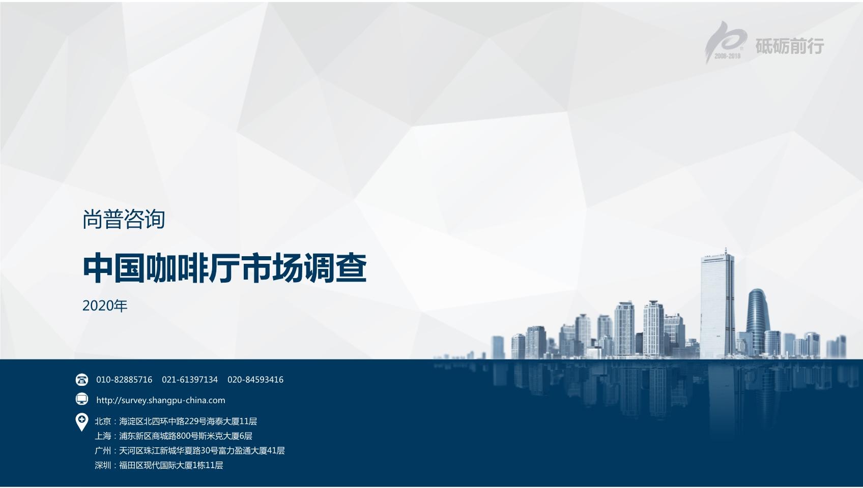 尚普咨询:2020年中国咖啡厅市场调查