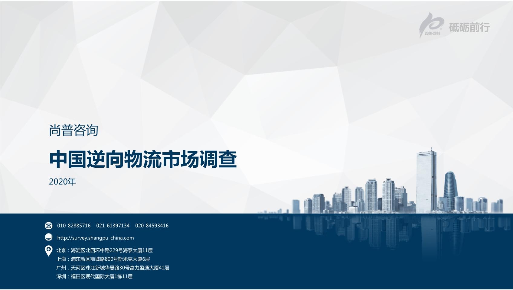 尚普咨询:2020年中国逆向物流市场调查