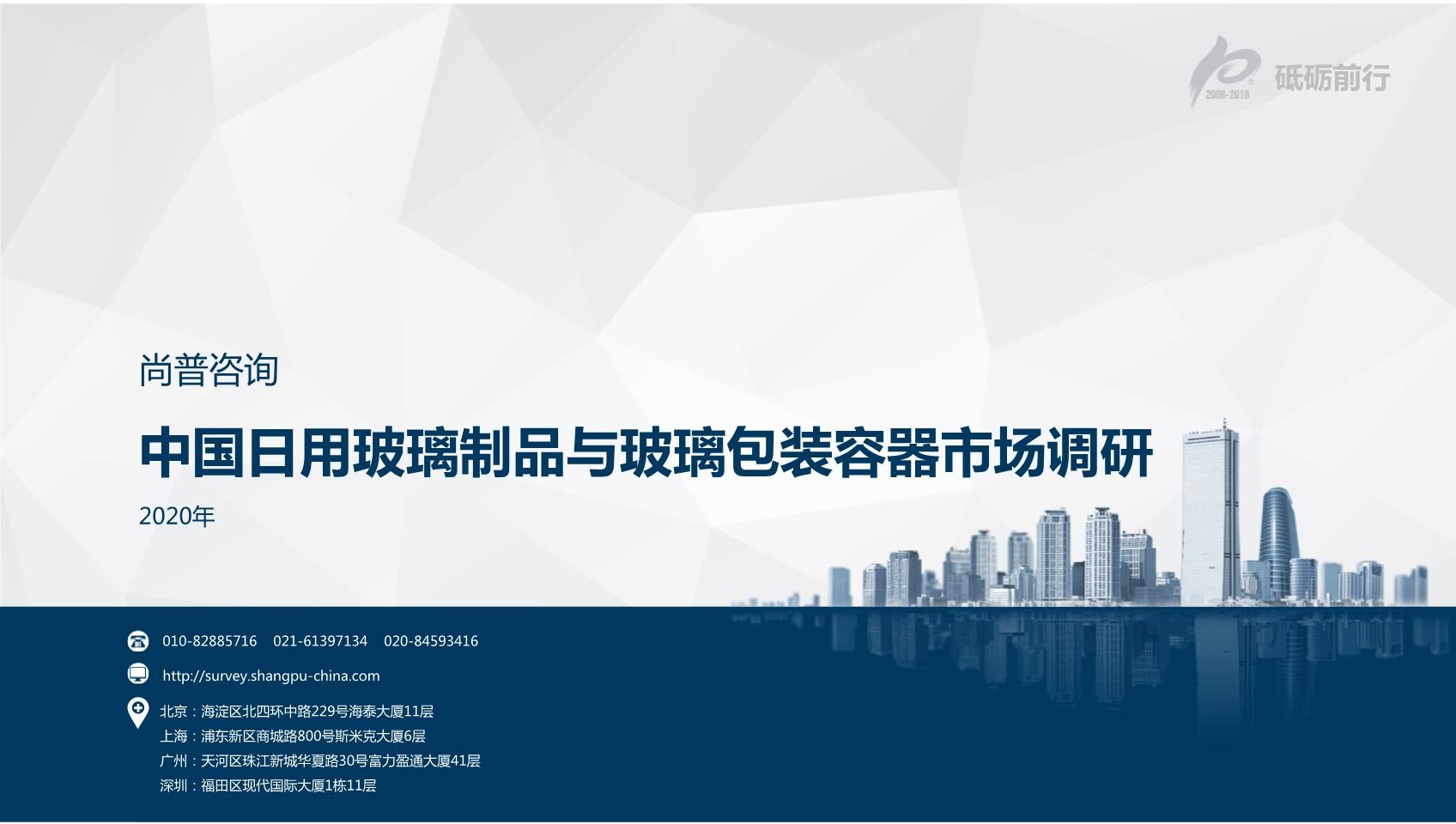 尚普咨询:2020年中国日用玻璃制品与玻璃包装容器市场调研