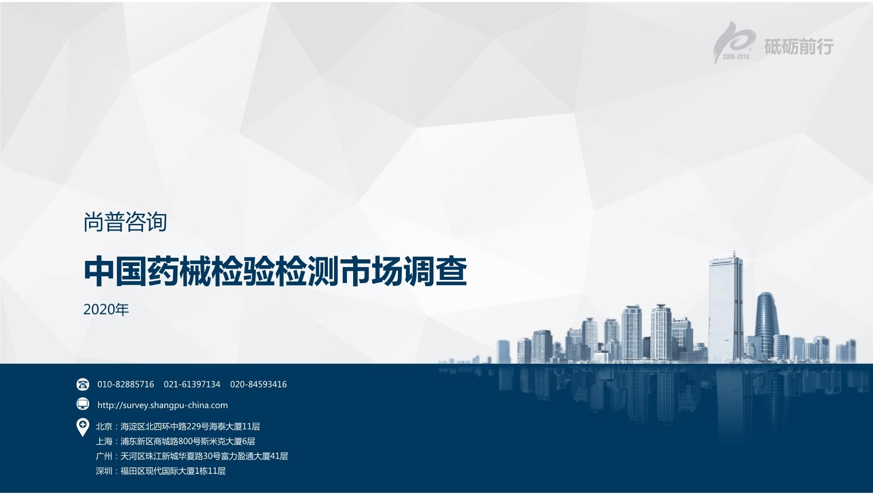 尚普咨询:2020年中国药械检验检测市场调查