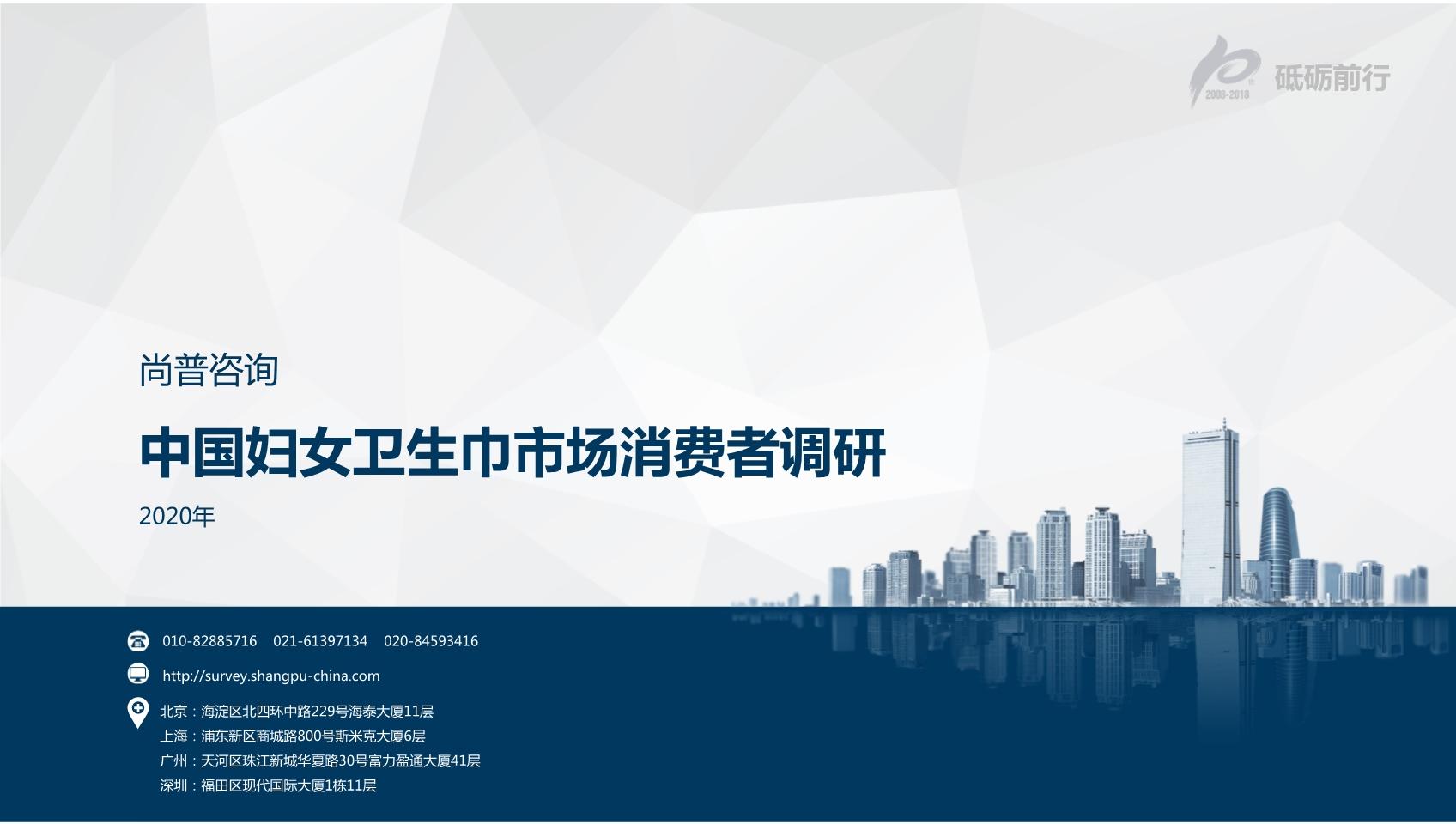 尚普咨询:2020年中国妇女卫生巾市场消费者调研