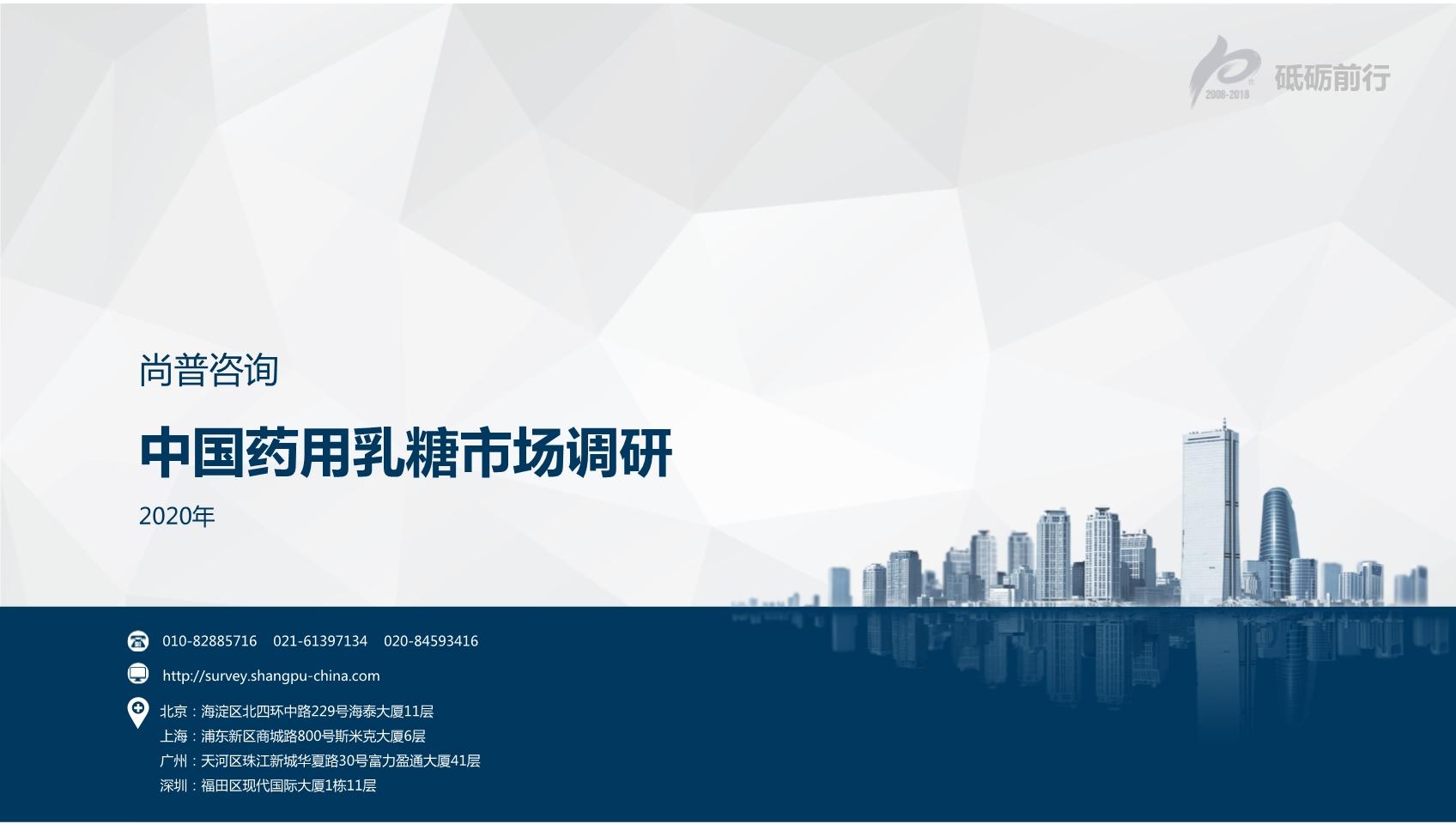 尚普咨询:2020年中国药用乳糖市场调研