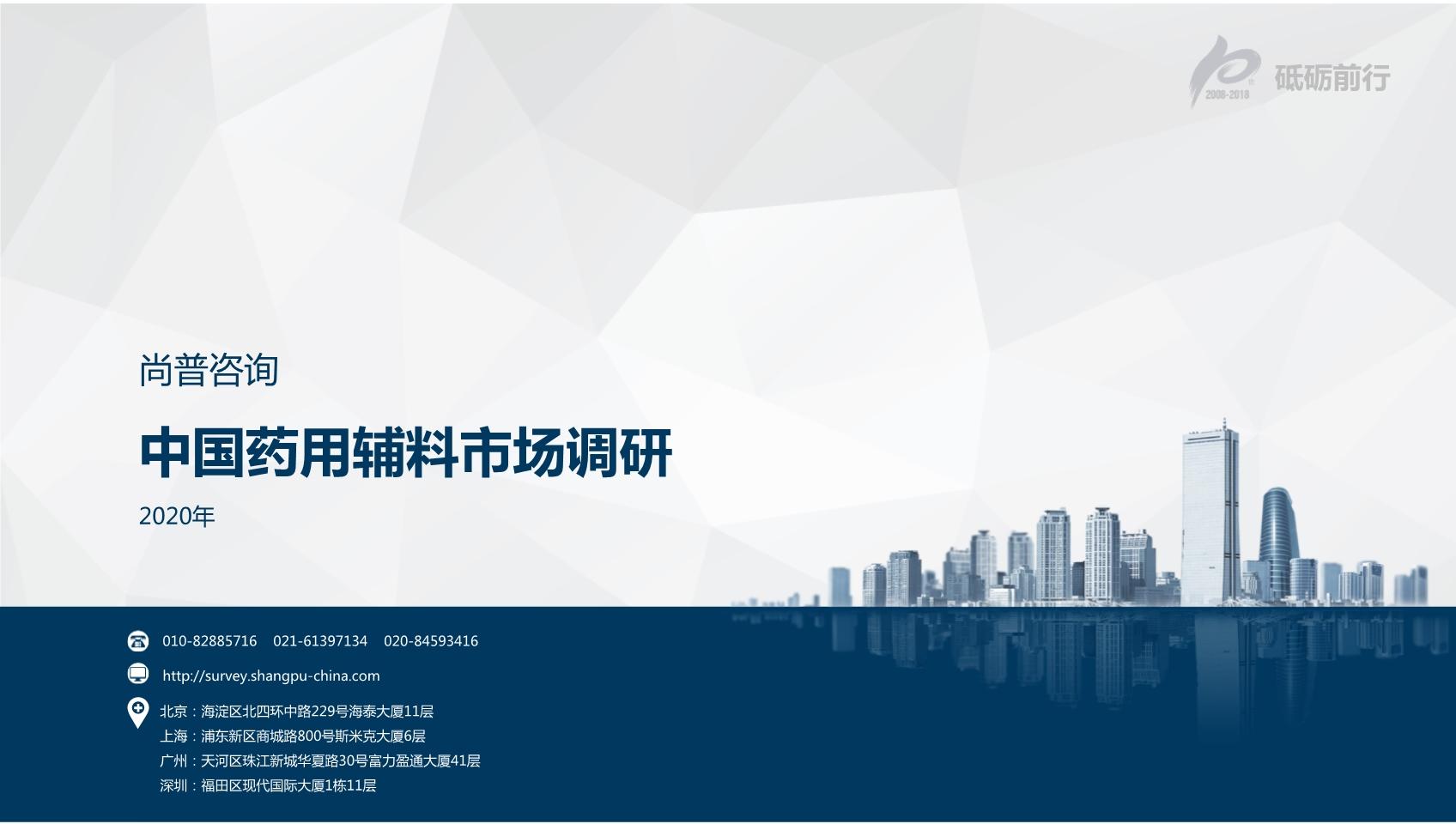 尚普咨询:2020年中国药用辅料市场调研