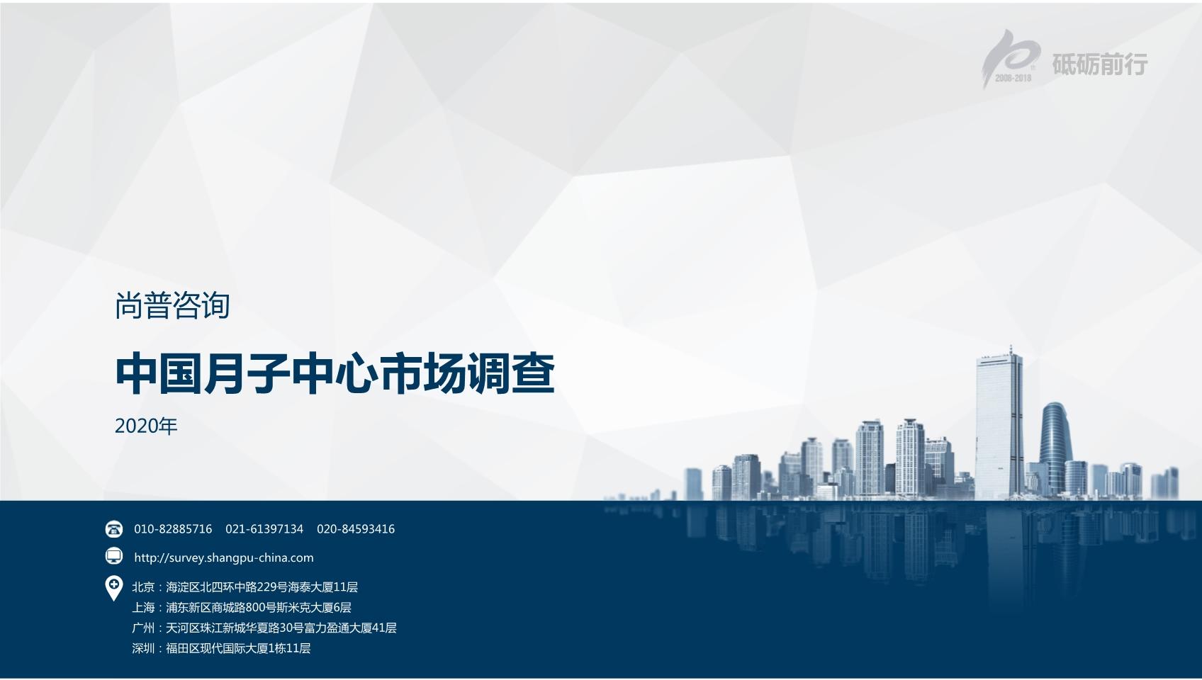 尚普咨询:2020年中国月子中心市场调查