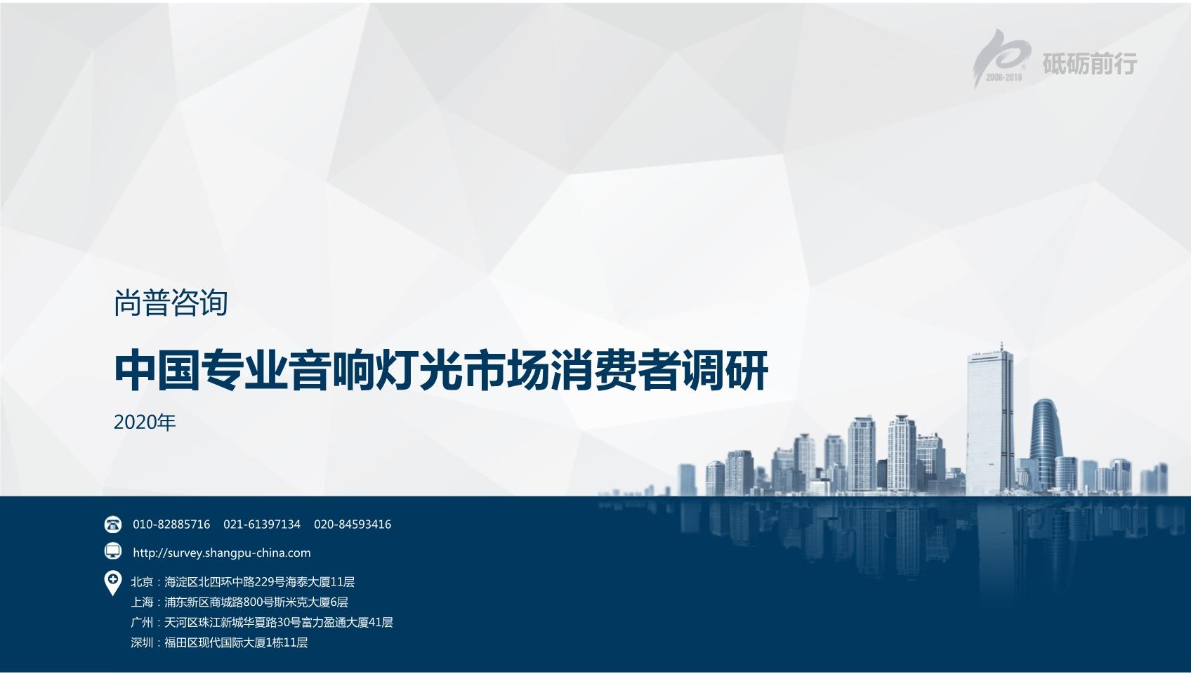 尚普咨询:2020年中国专业音响灯光市场消费者调研