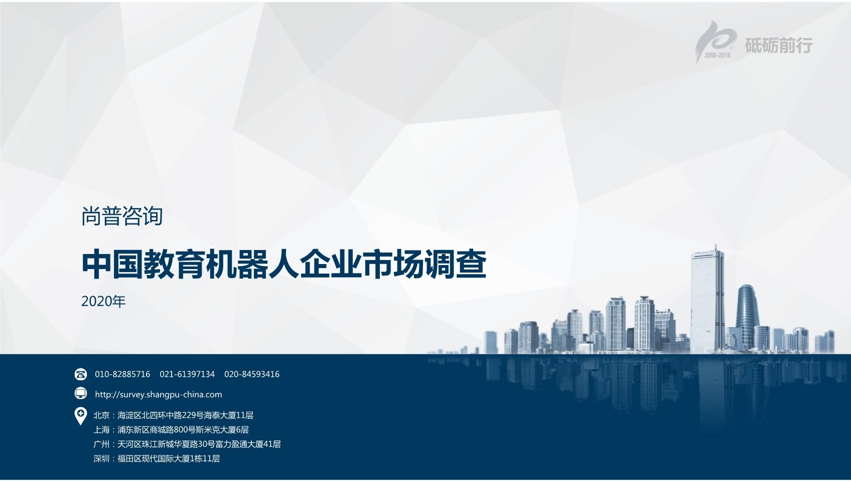 尚普咨询:2020年中国教育机器人企业市场调查