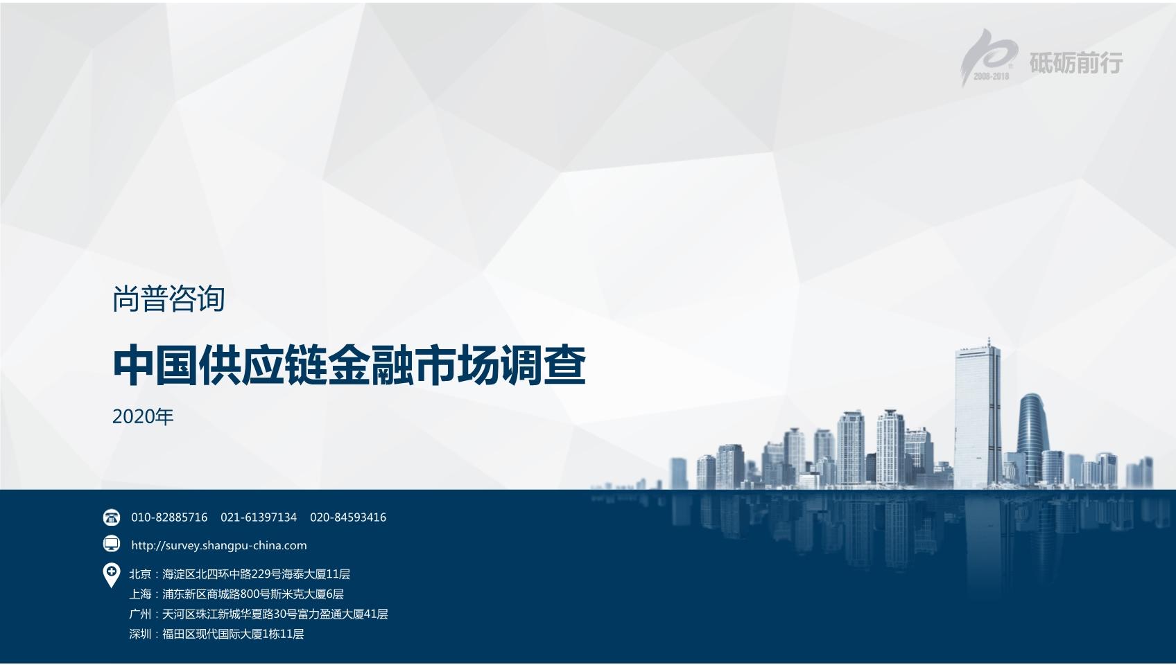 尚普咨询:2020年中国供应链金融市场调查