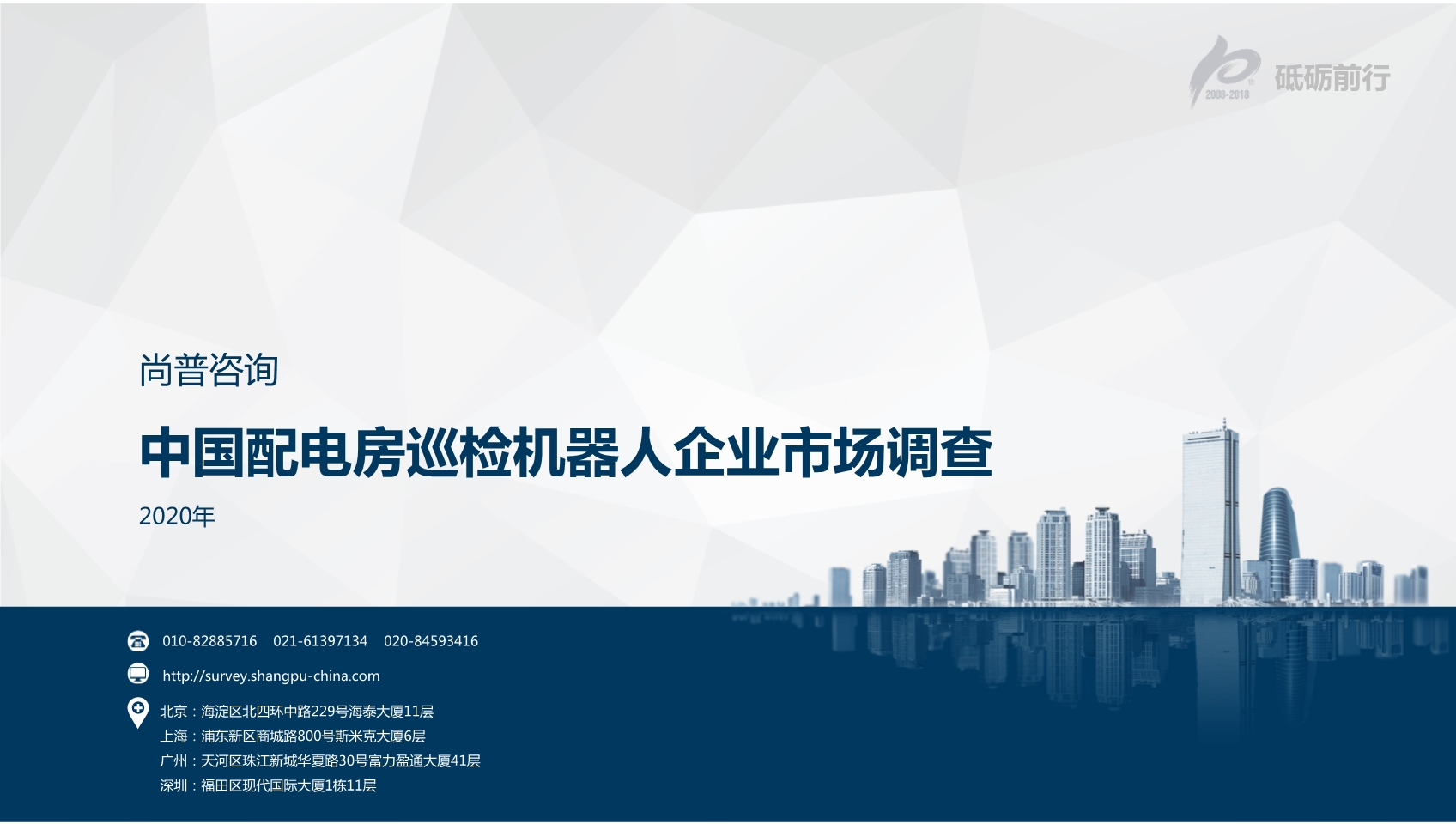 尚普咨询:2020年中国配电房巡检机器人企业市场调查