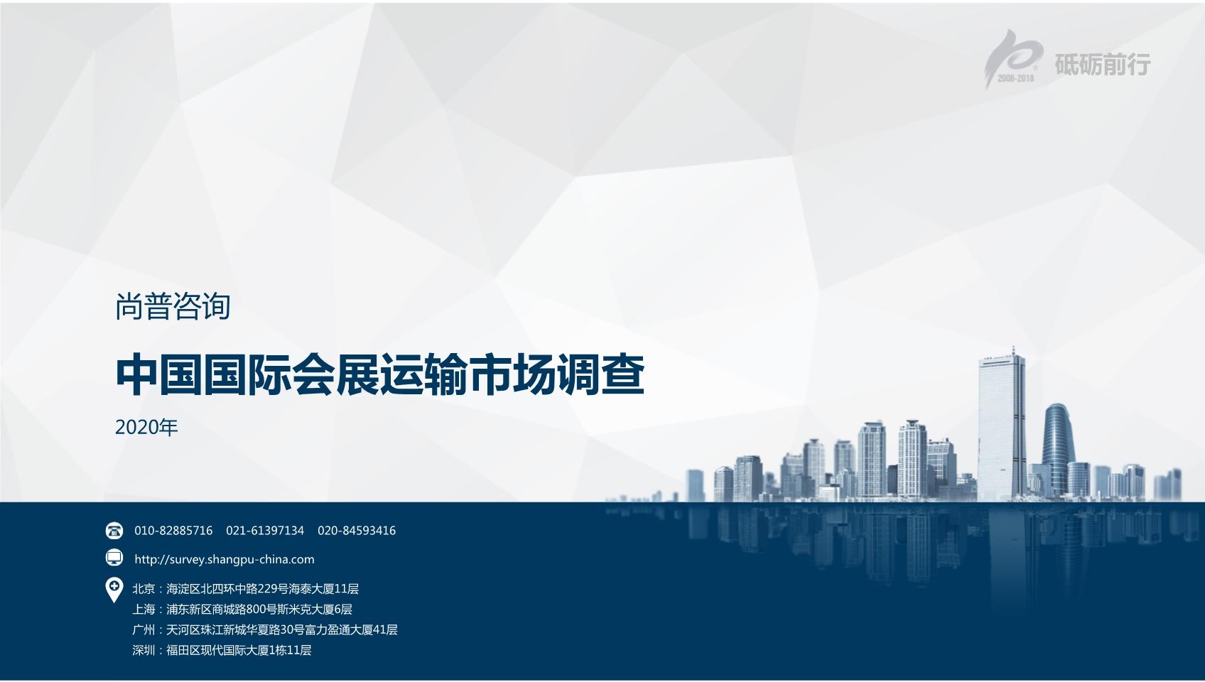 尚普咨询:2020年中国国际会展运输市场调查