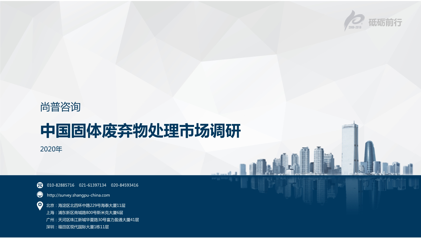 尚普咨询:2020年中国固体废弃物处理市场调研
