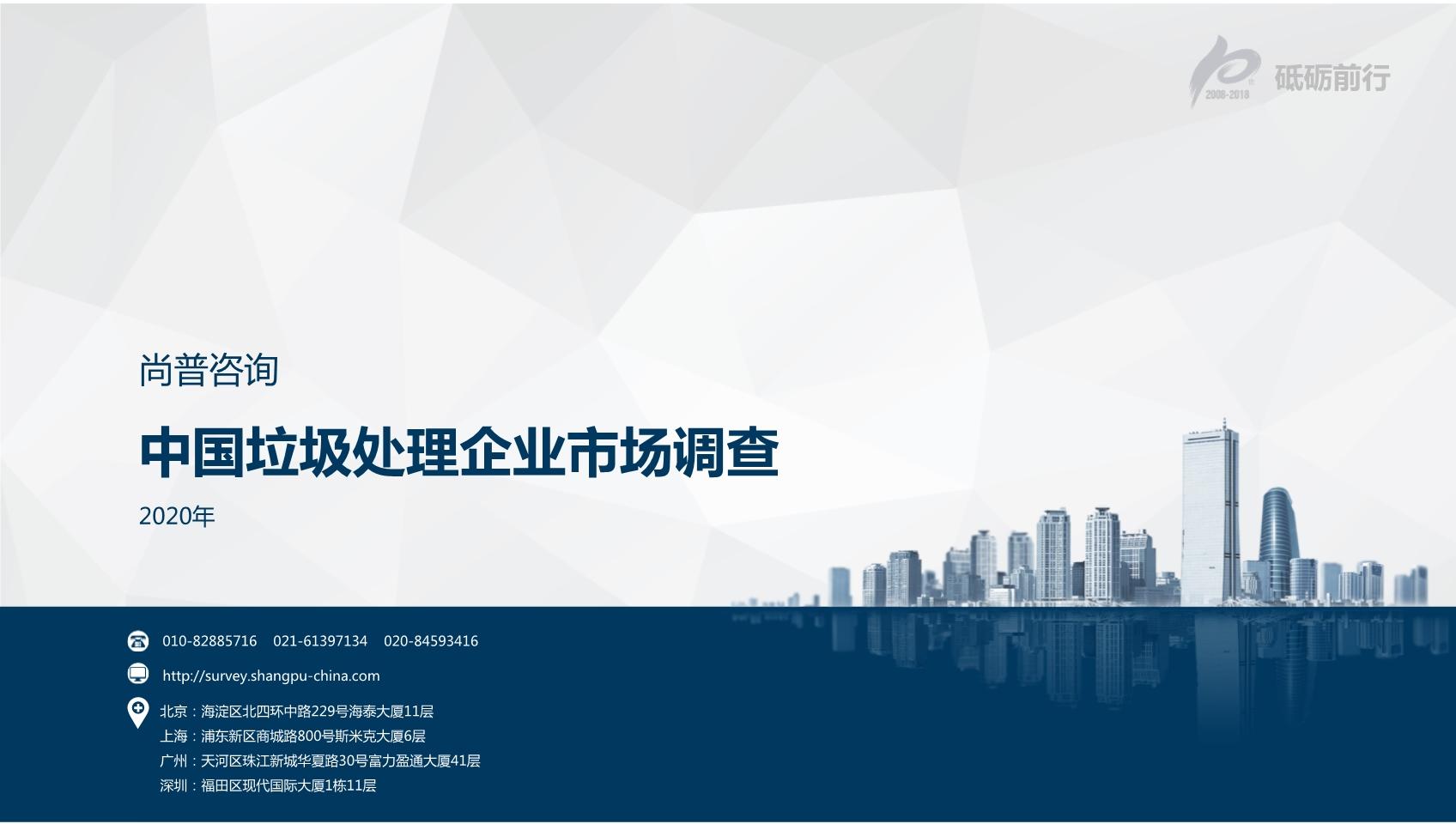尚普咨询:2020年中国垃圾处理企业市场调查