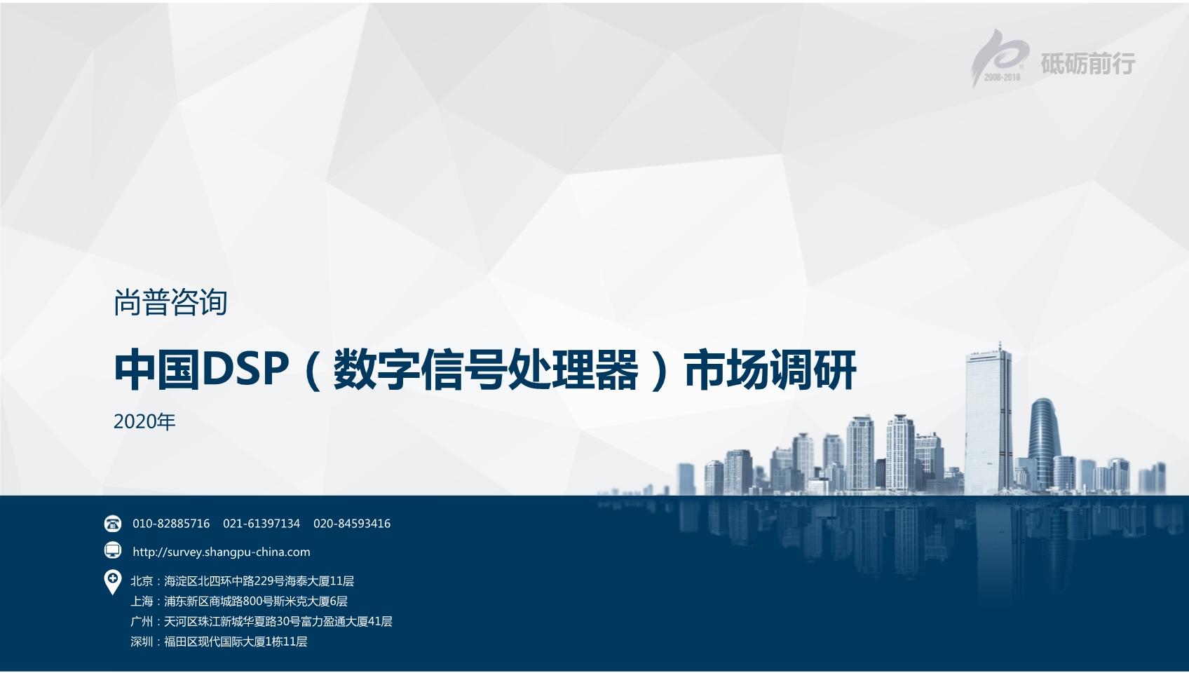 尚普咨询:2020年中国DSP(数字信号处理器)市场调研