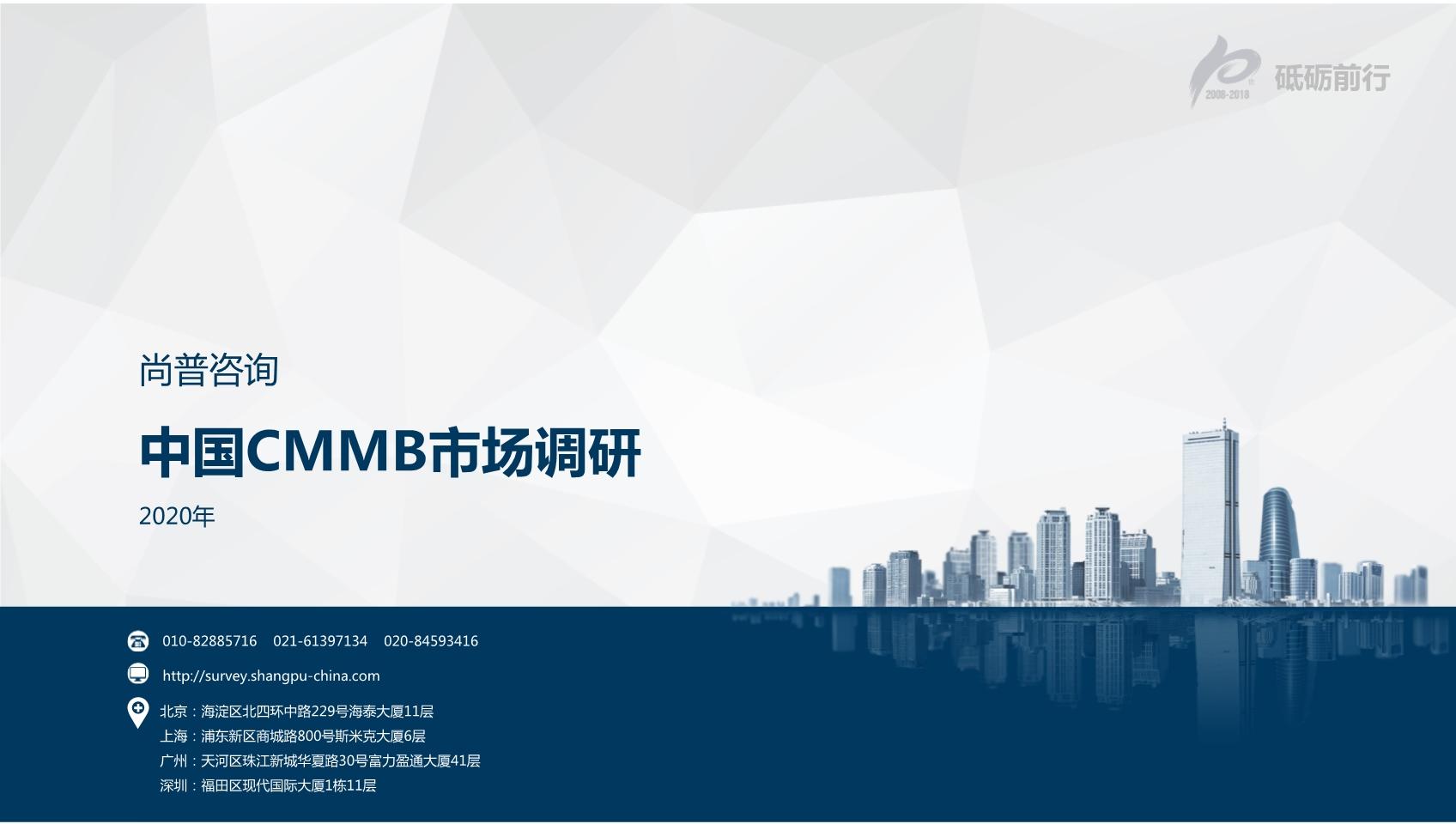 尚普咨询:2020年中国CMMB市场调研