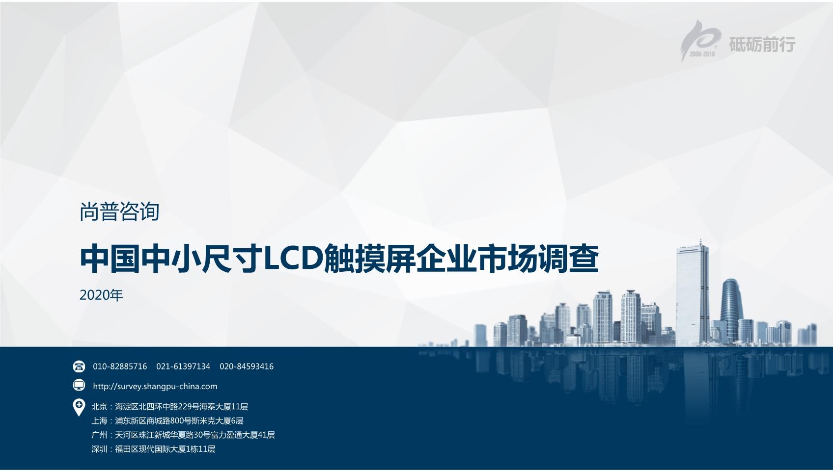 尚普咨询:2020年中国中小尺寸LCD触摸屏企业市场调查