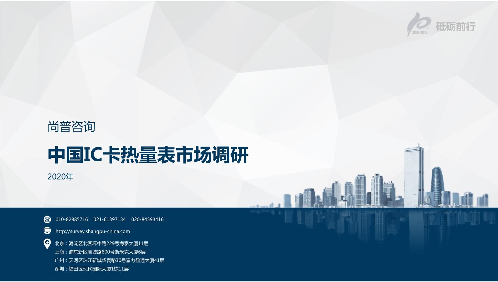 尚普咨询:2020年中国IC卡热量表市场调研