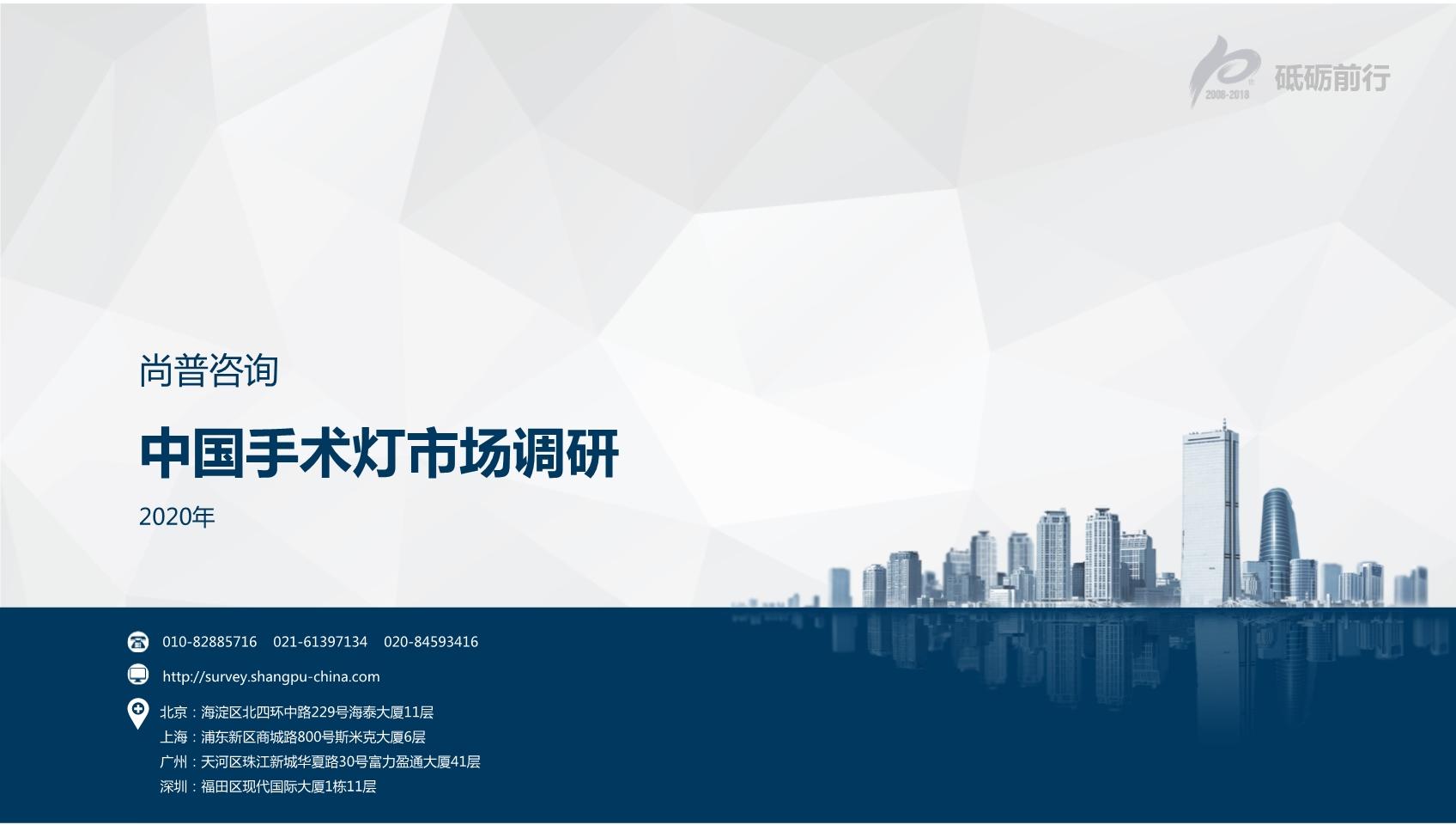 尚普咨询:2020年中国手术灯市场调研