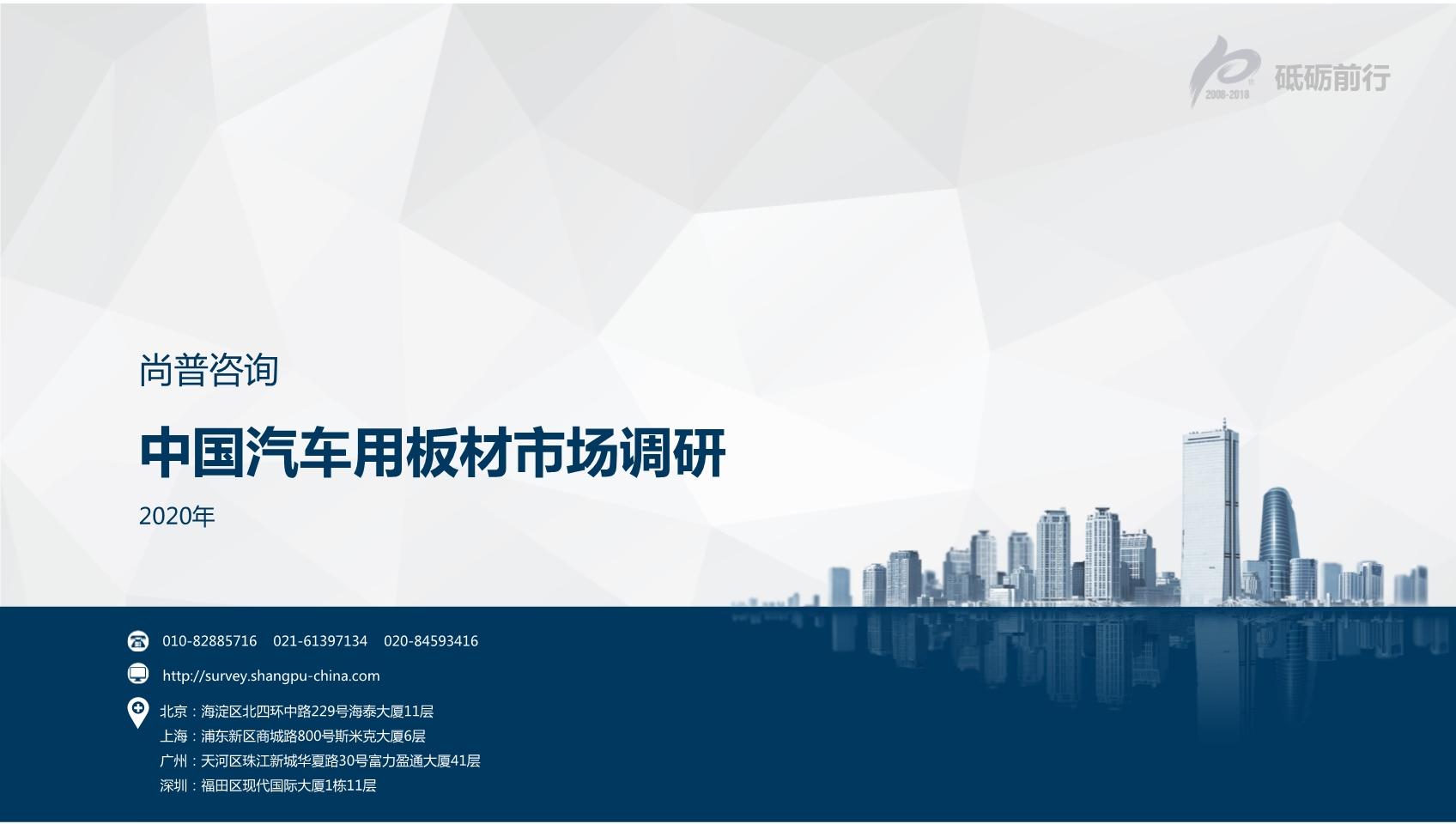 尚普咨询:2020年中国汽车用板材市场调研