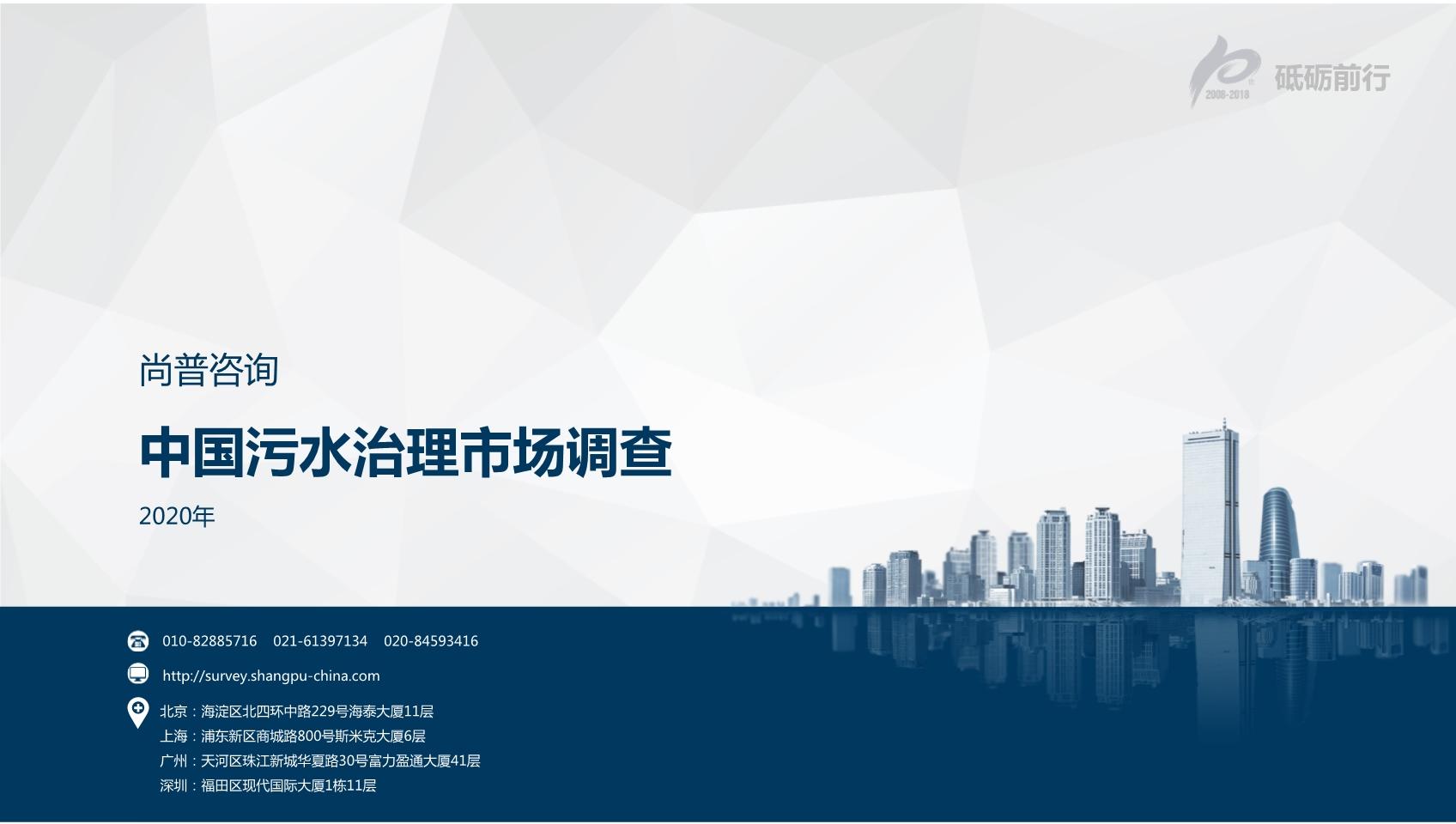 尚普咨询:2020年中国污水治理市场调查