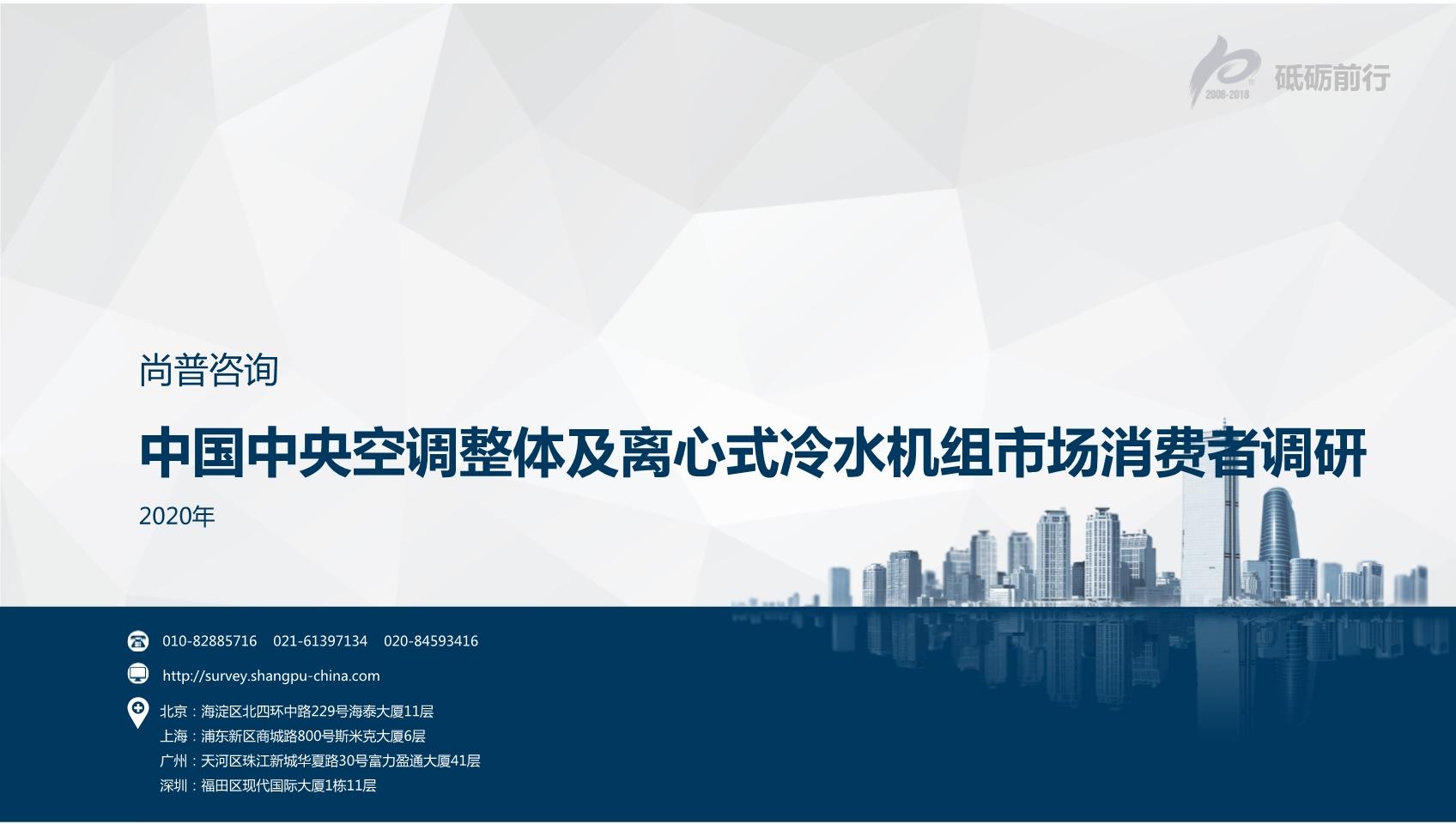 尚普咨询:2020年中国中央空调整体及离心式冷水机组市场消费者调研