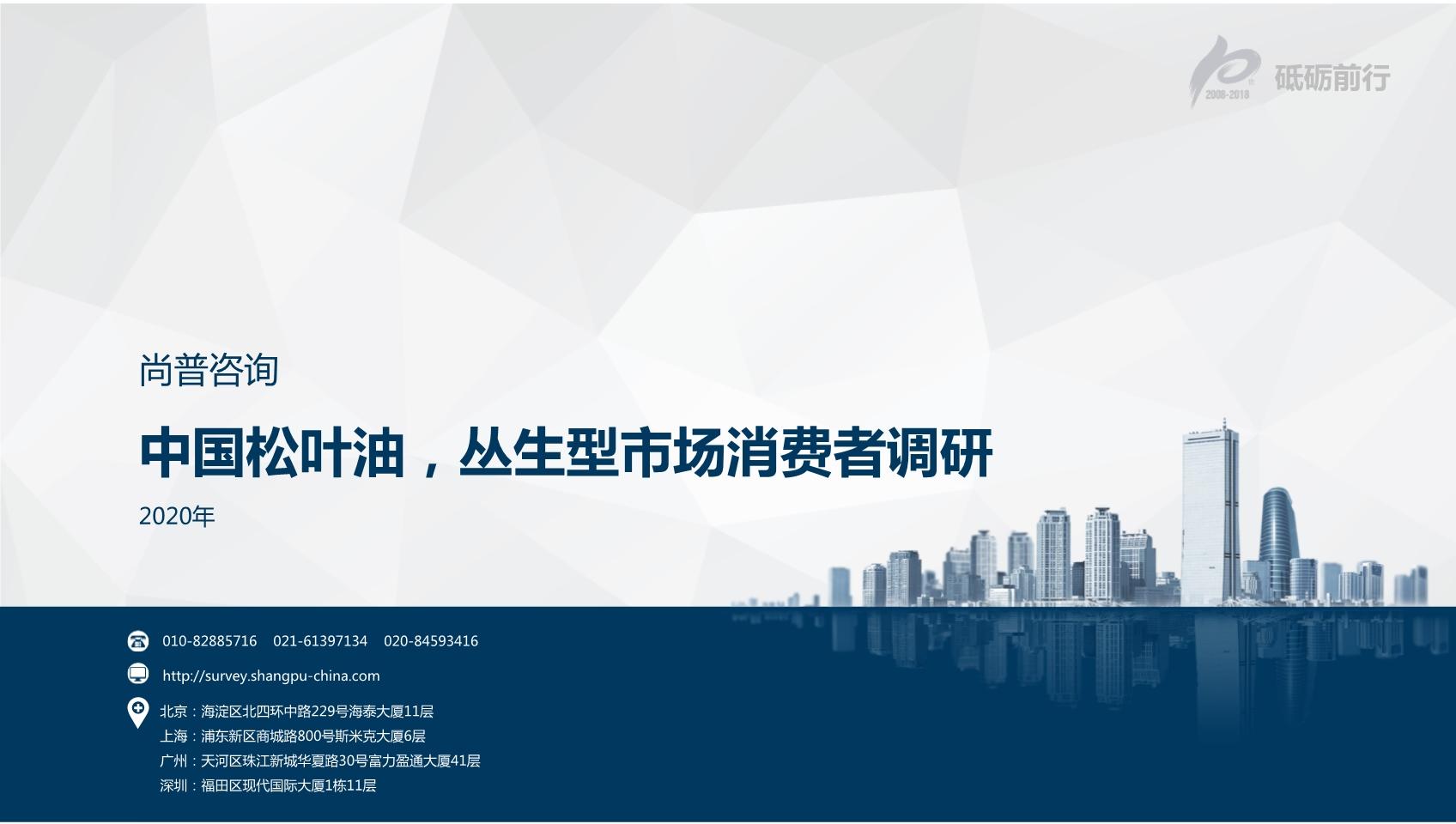 尚普咨询:2020年中国松叶油,丛生型市场消费者调研