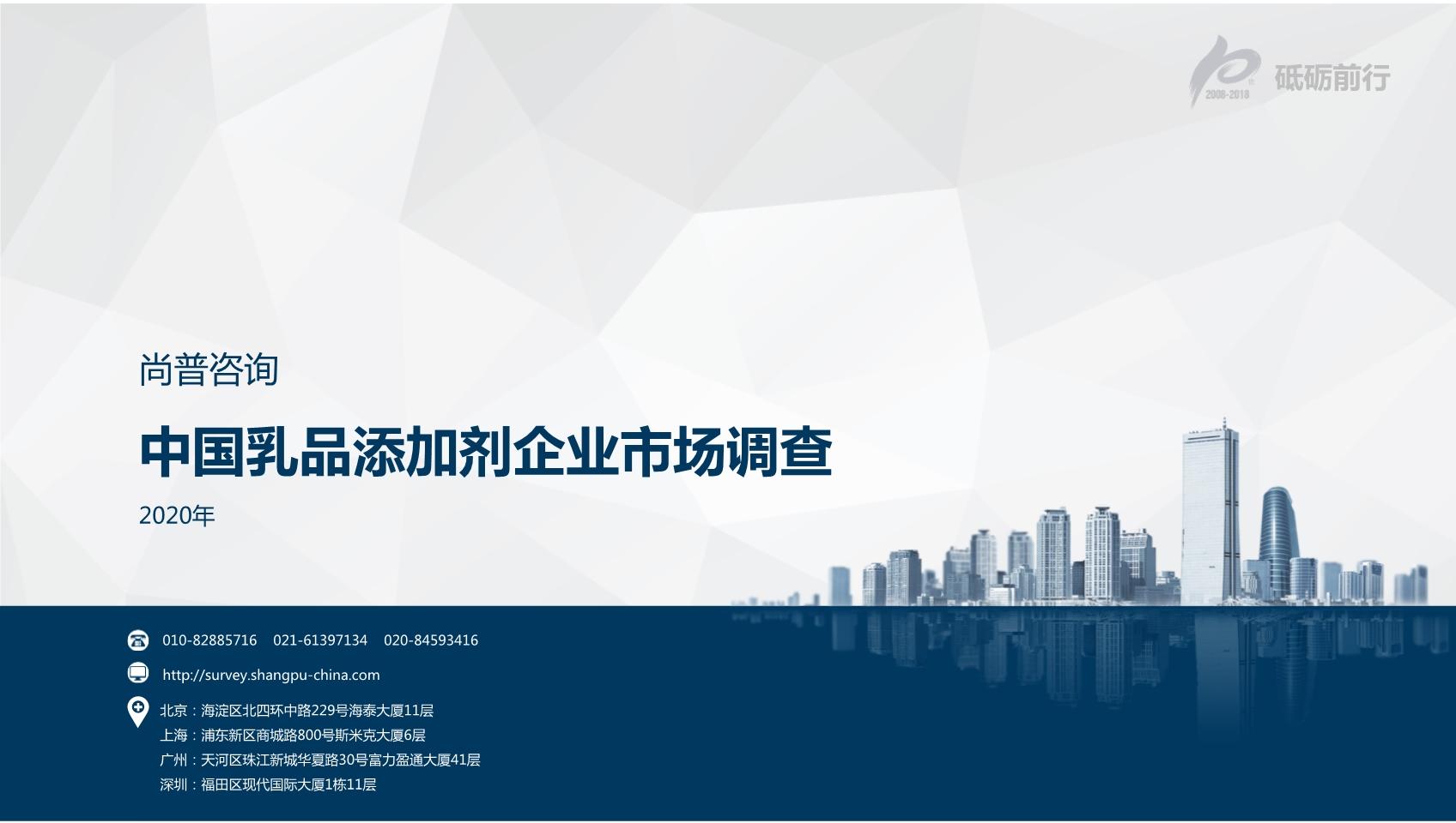 尚普咨询:2020年中国乳品添加剂企业市场调查
