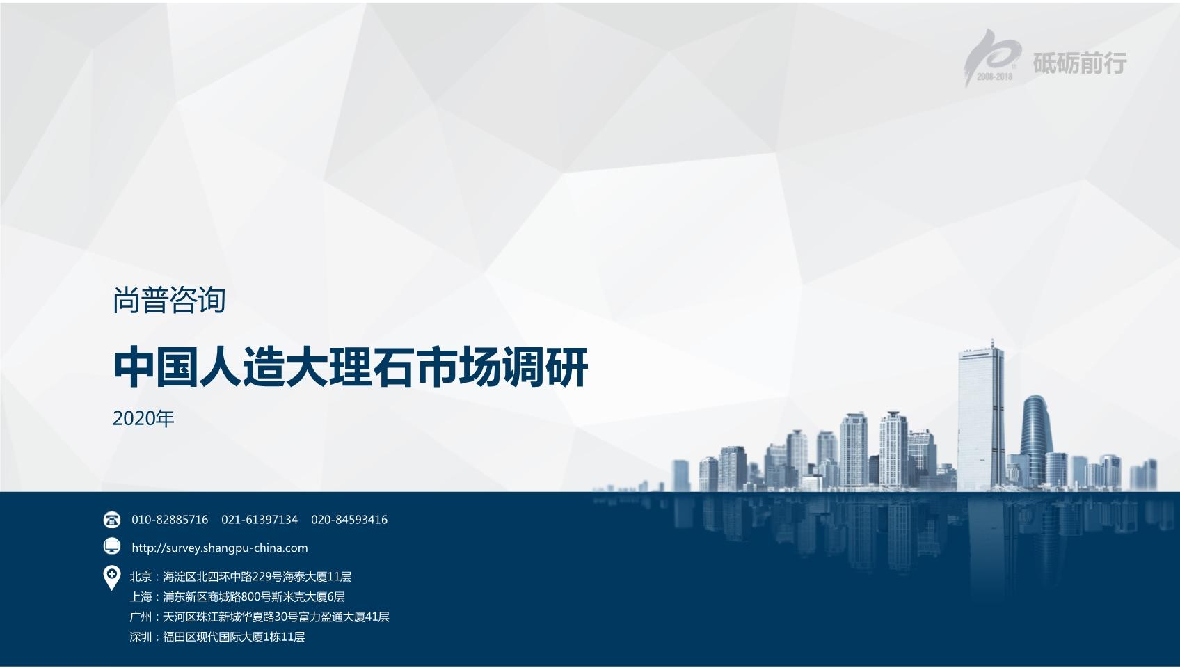尚普咨询:2020年中国人造大理石市场调研