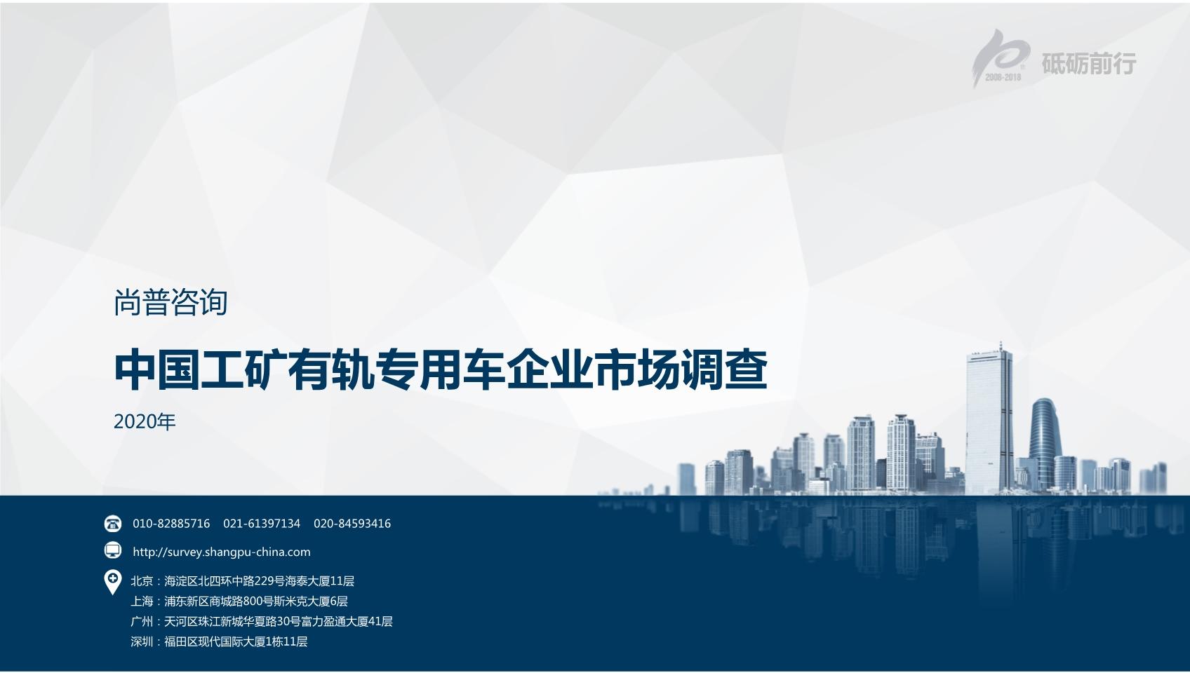 尚普咨询:2020年中国工矿有轨专用车企业市场调查