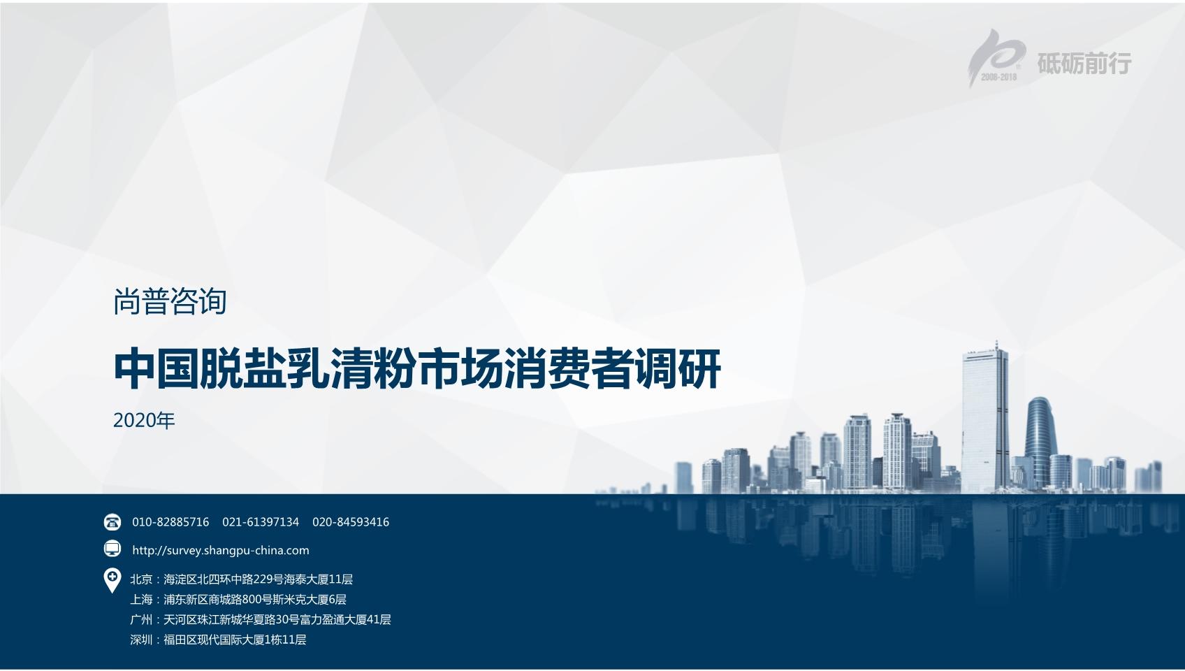 尚普咨询:2020年中国脱盐乳清粉市场消费者调研