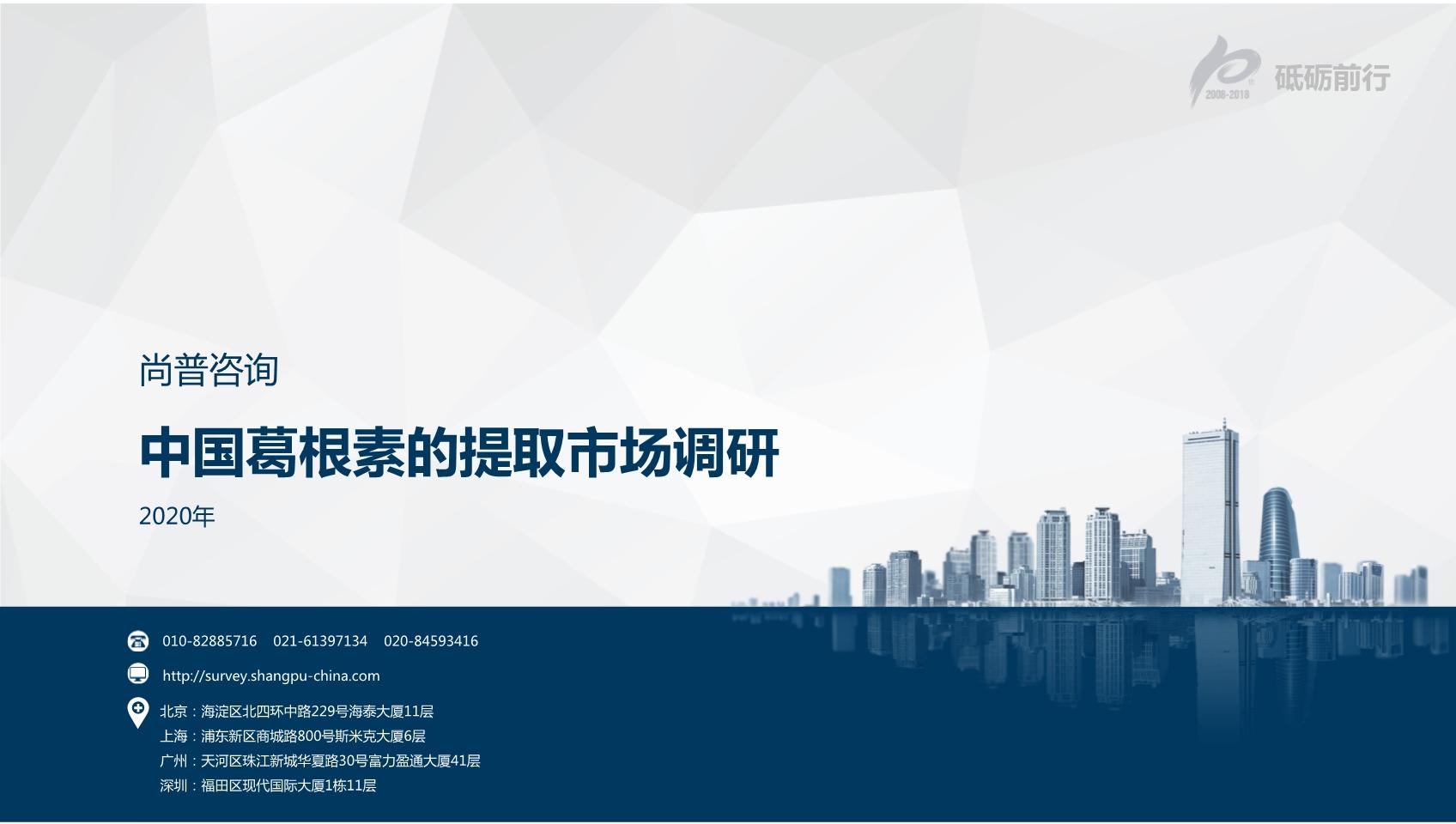 尚普咨询:2020年中国葛根素的提取市场调研