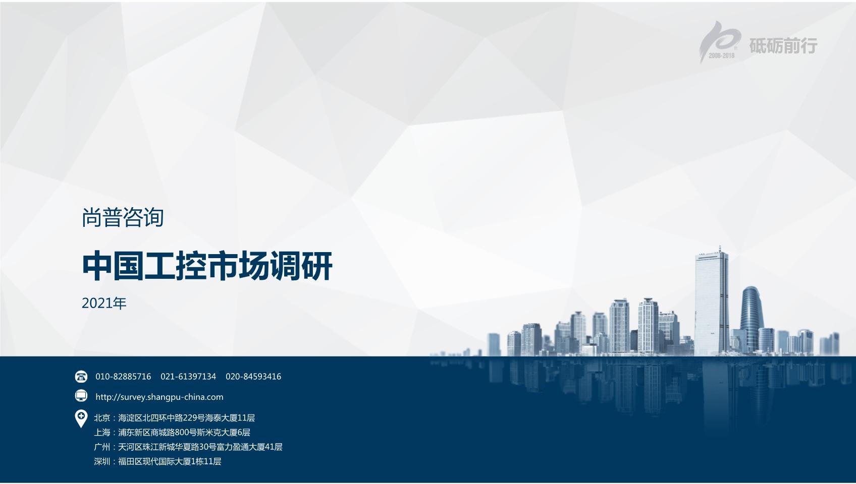 尚普咨询:2020年中国工控市场调研