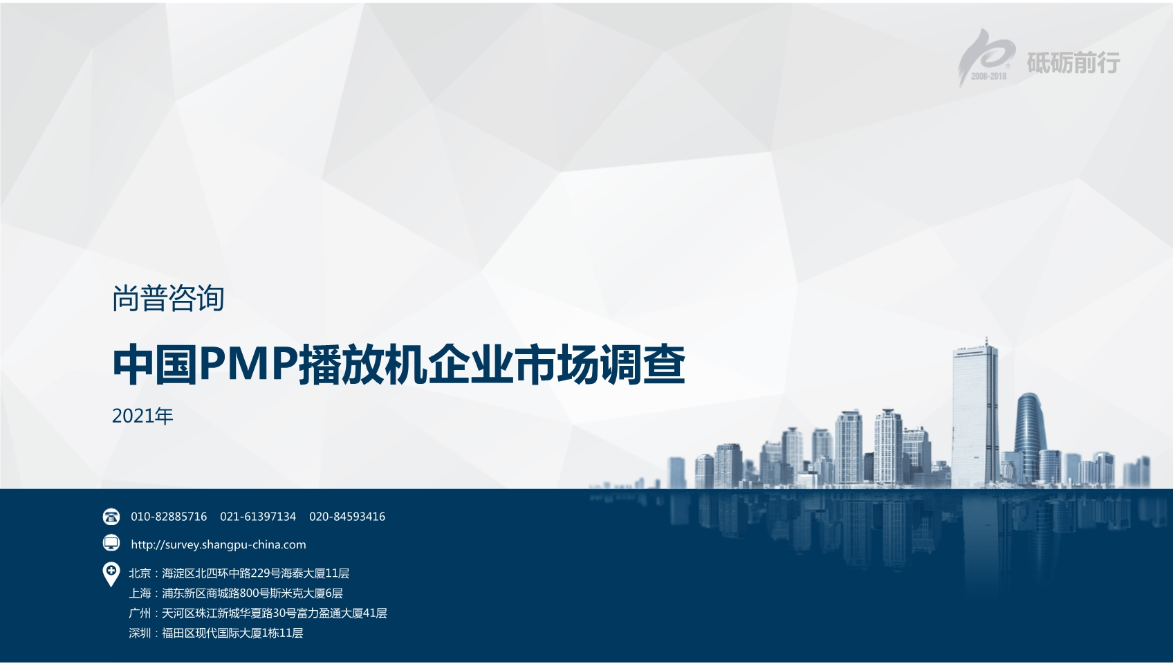 尚普咨询:2020年中国PMP播放机企业市场调查