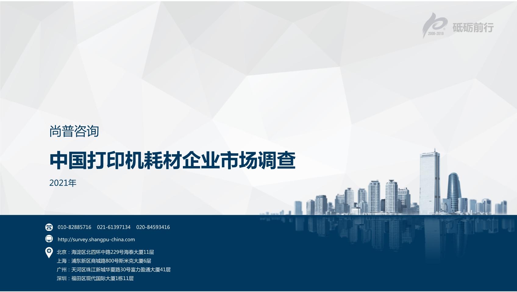 尚普咨询:2020年中国打印机耗材企业市场调查